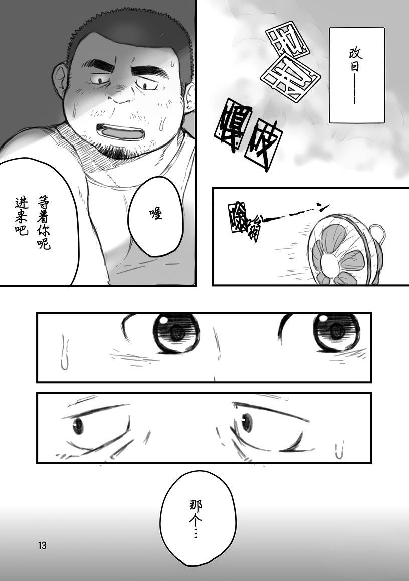 Shounetsu Shisen 13