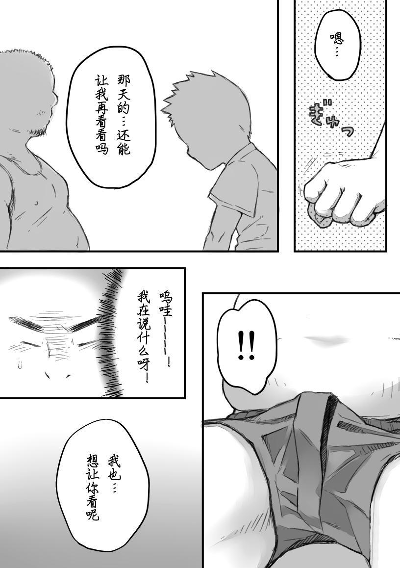 Shounetsu Shisen 14