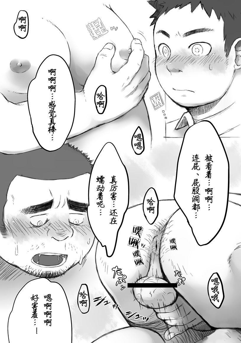Shounetsu Shisen 16
