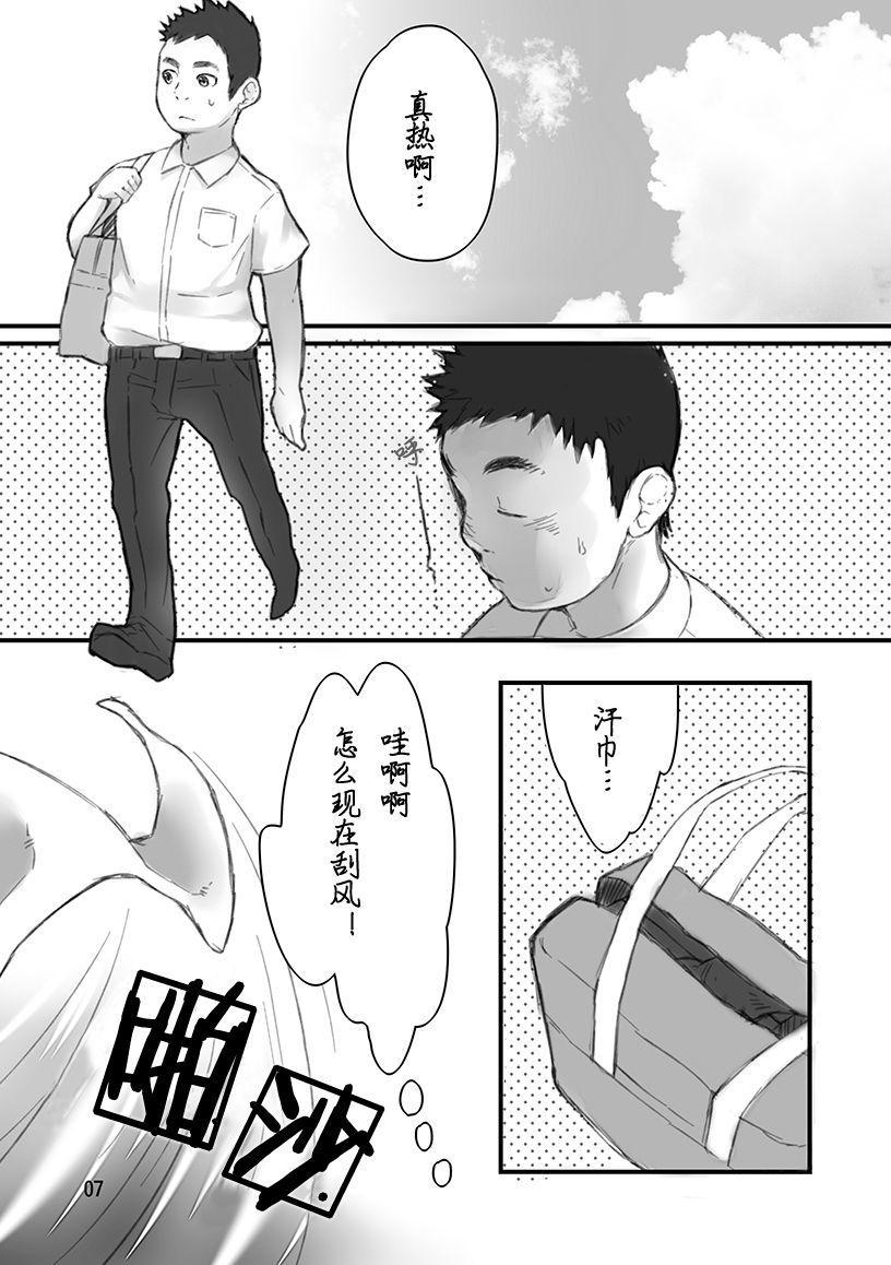 Shounetsu Shisen 7