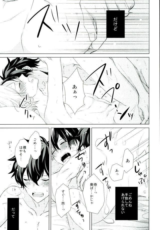 Hero Shikkaku 19