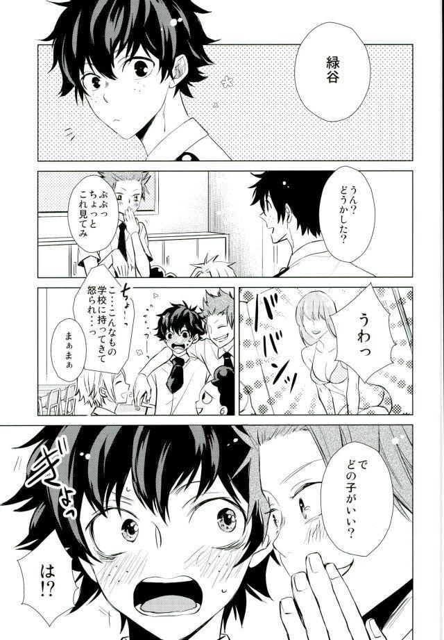 Hero Shikkaku 3