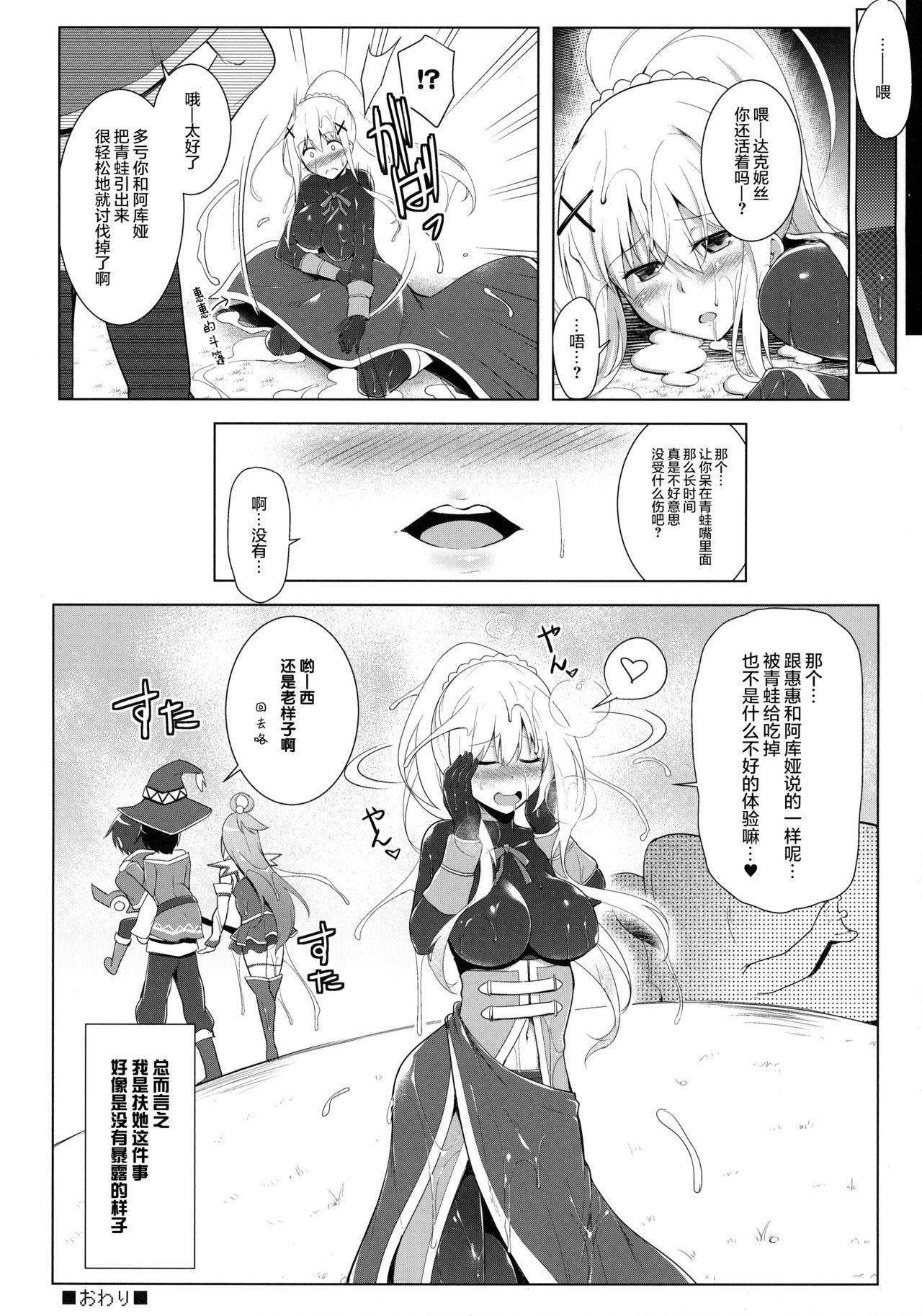 Kono Do-M Seikishi ni Marunomi Flag o! 15