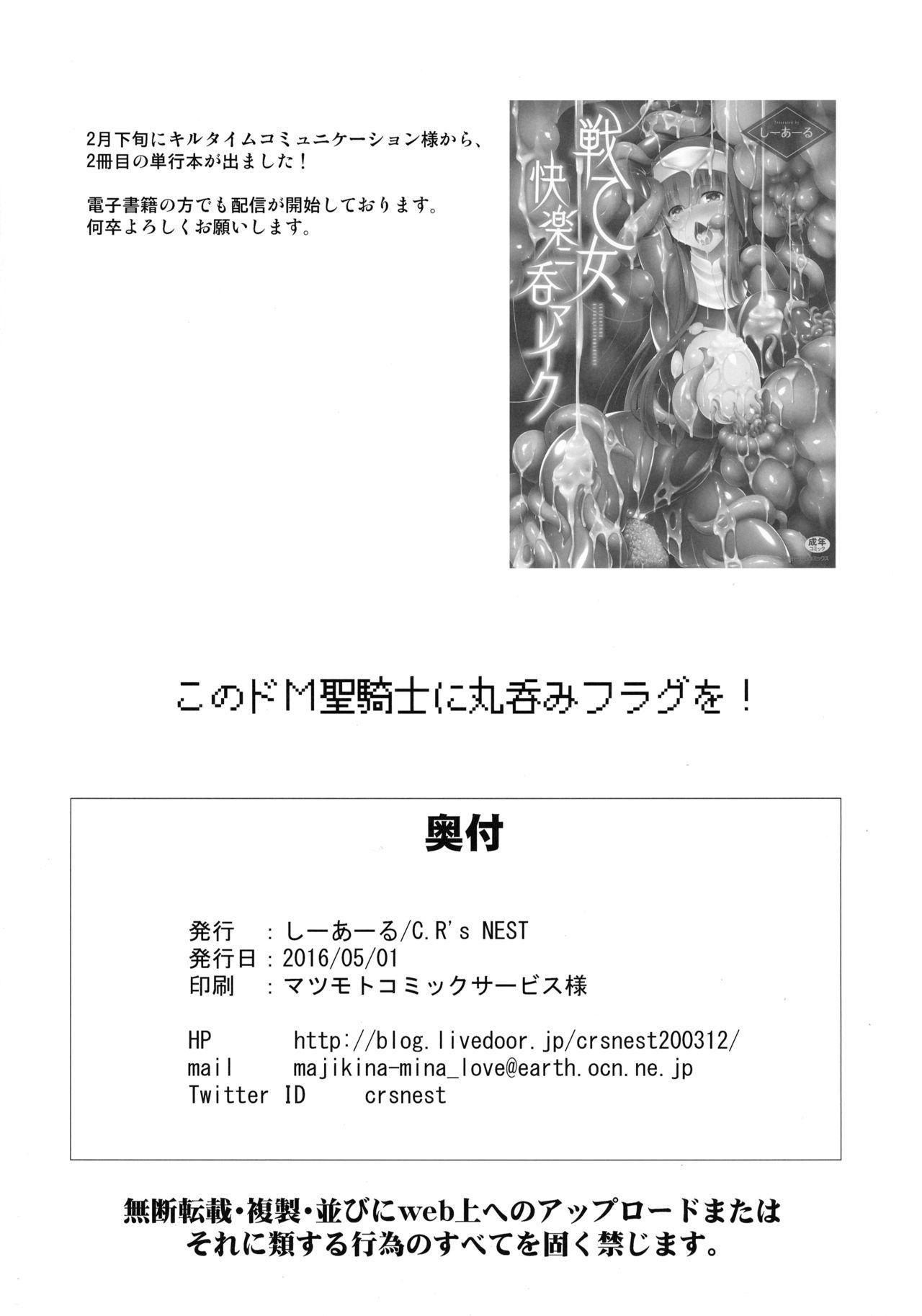 Kono Do-M Seikishi ni Marunomi Flag o! 17