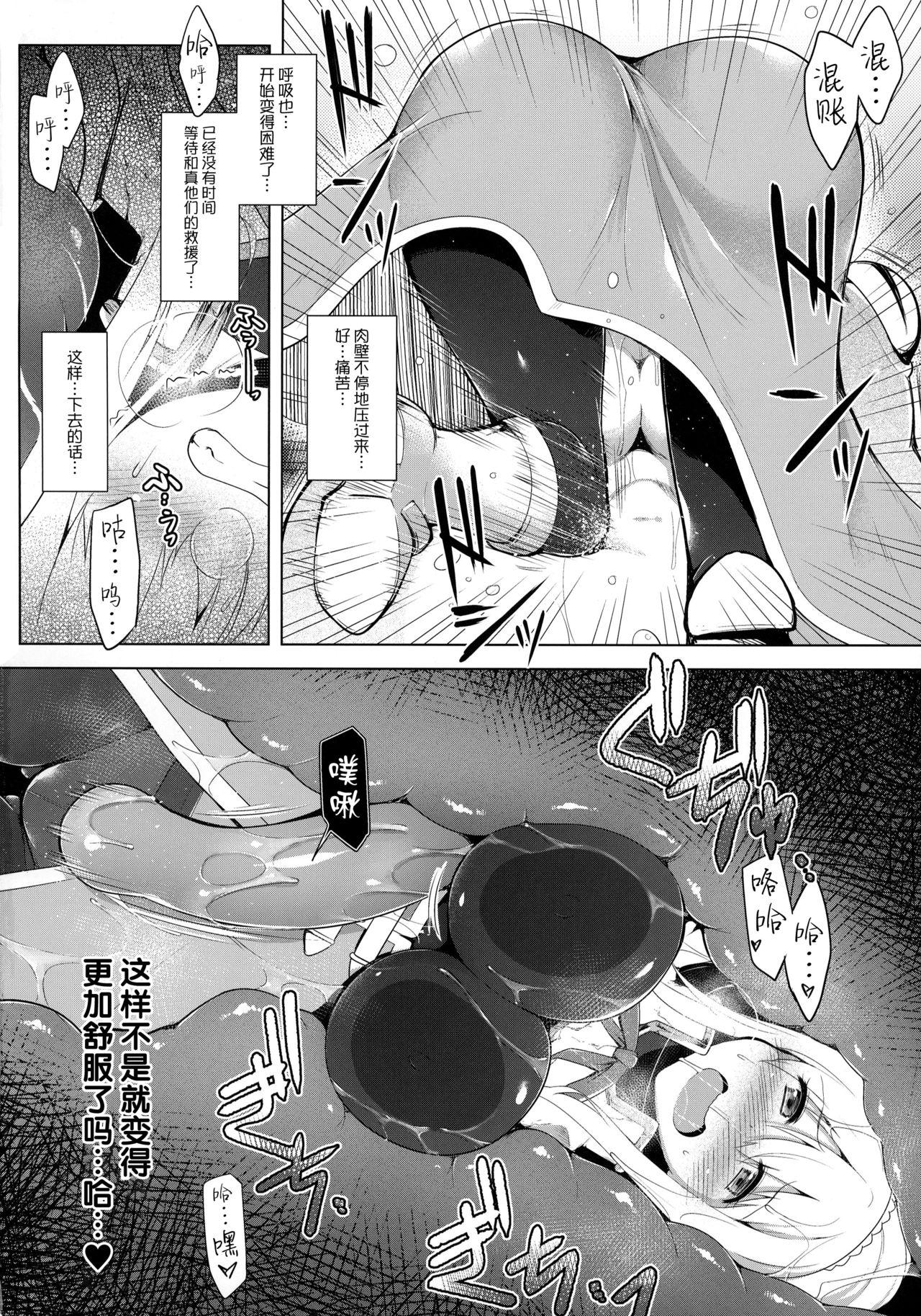 Kono Do-M Seikishi ni Marunomi Flag o! 5
