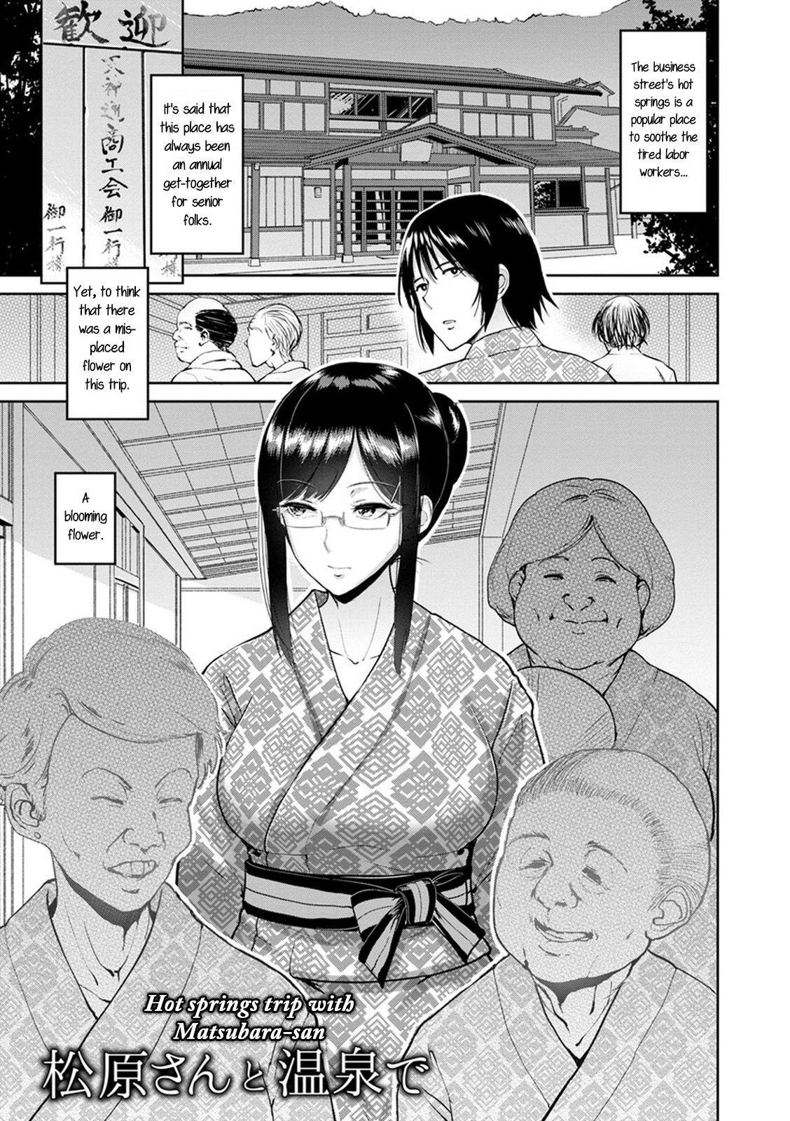 [bifidus] Matsubara-san to Onsen de | Hot springs trip with Matsubara-san (Kimi o Sasou Uzuki Ana) [English] [Anti+Danky] [Digital] 0