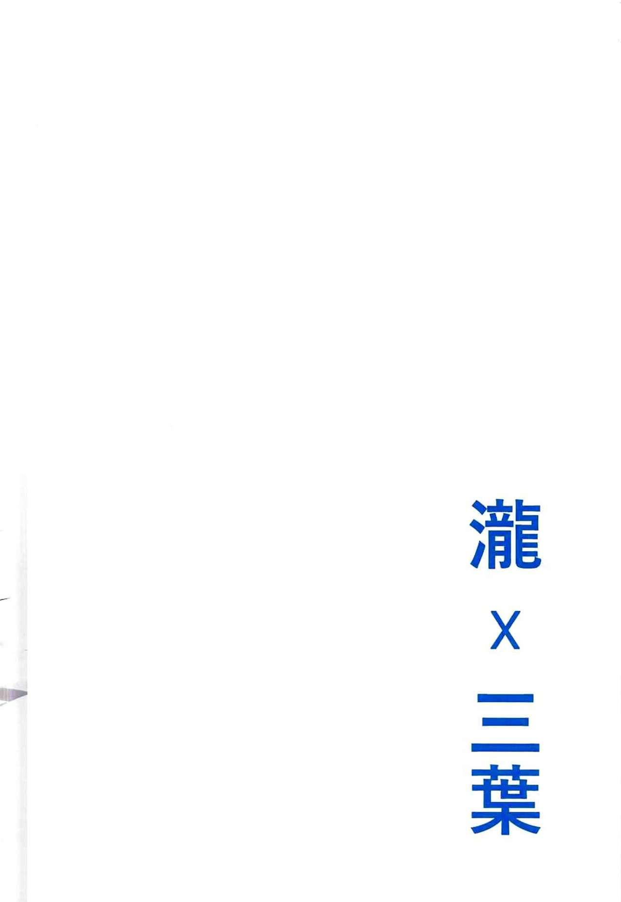 Kimi no Hon wa. 21