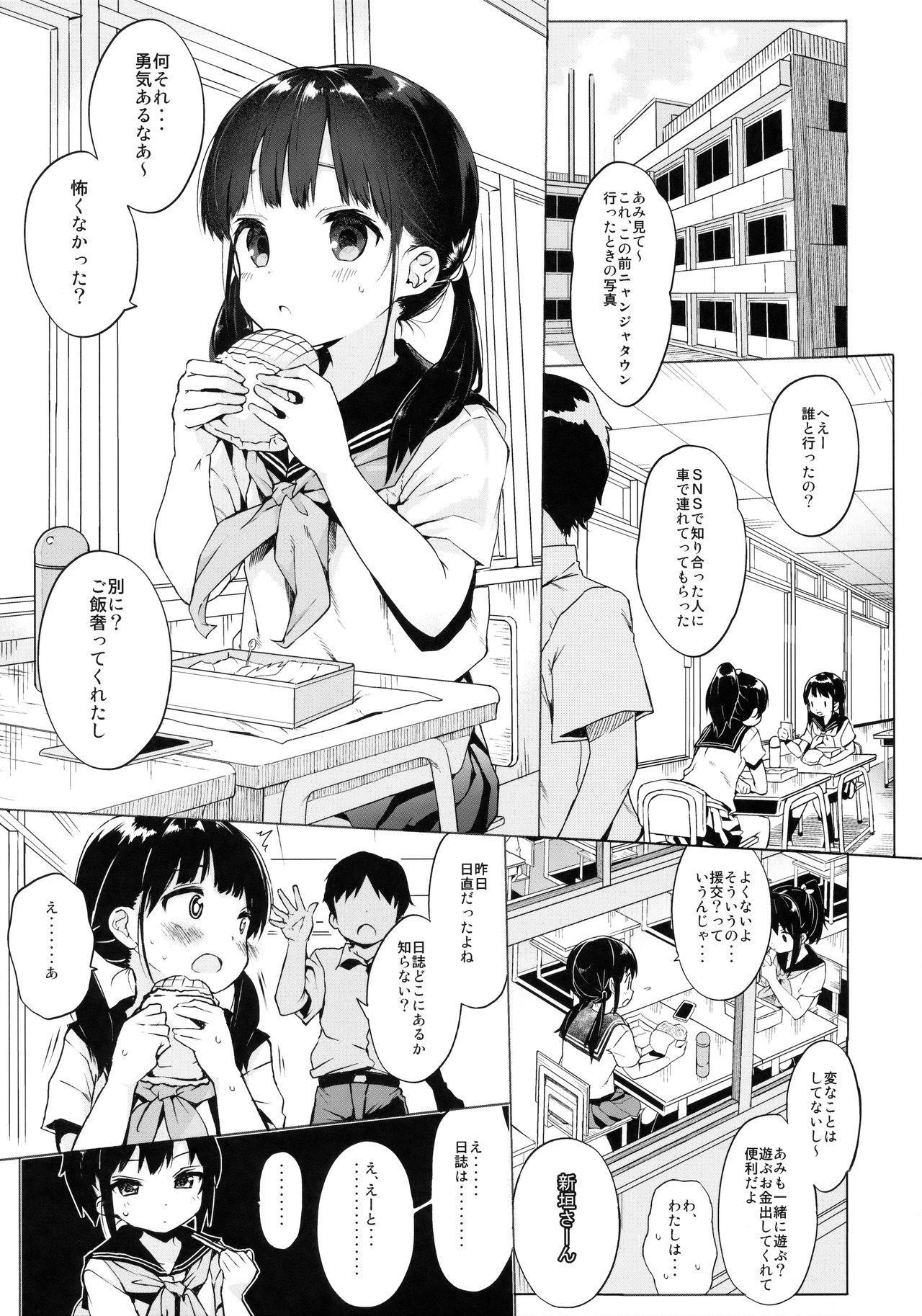 JC Rachitte Seikyouiku 1