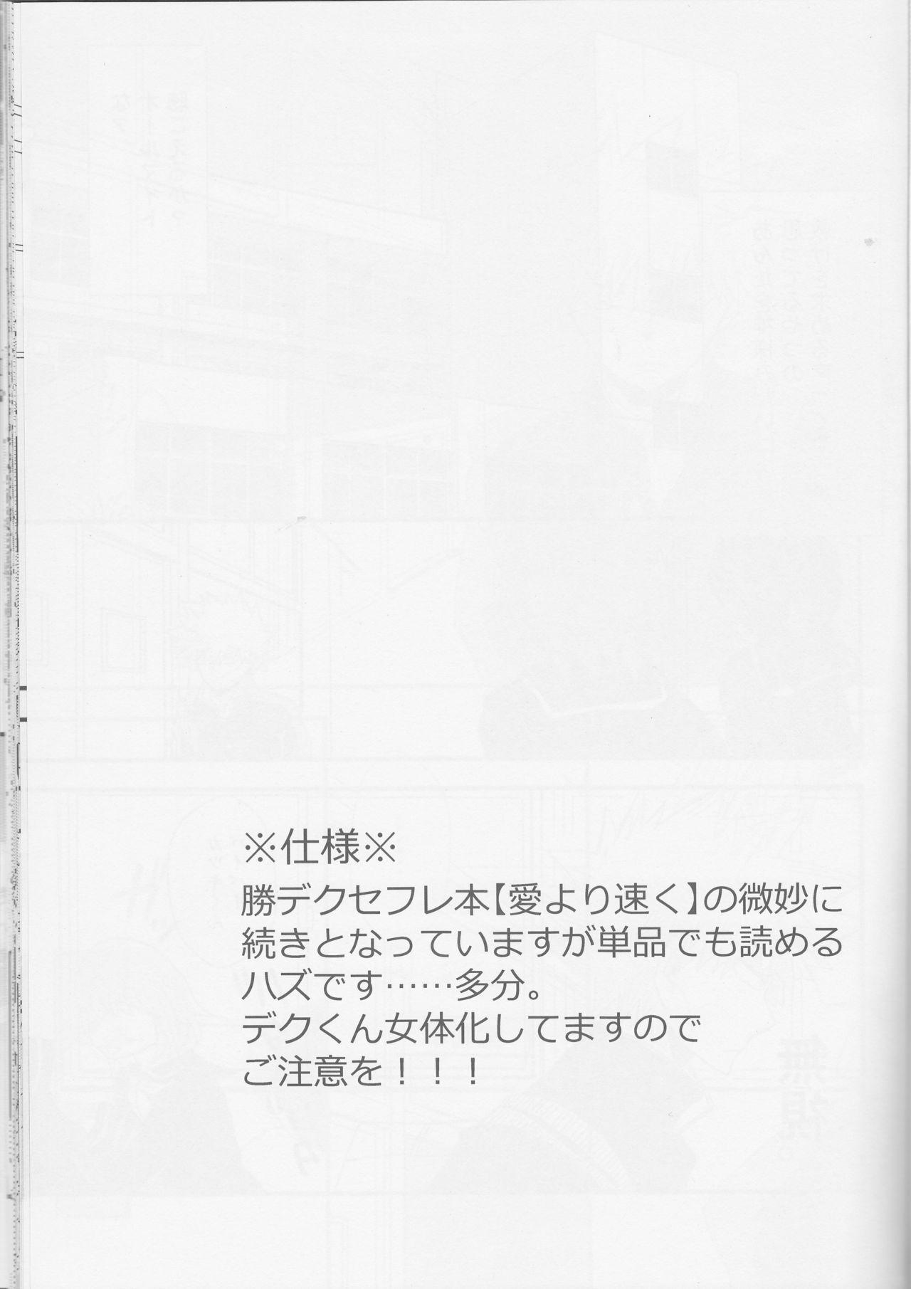 Tengoku yori Yaban 1