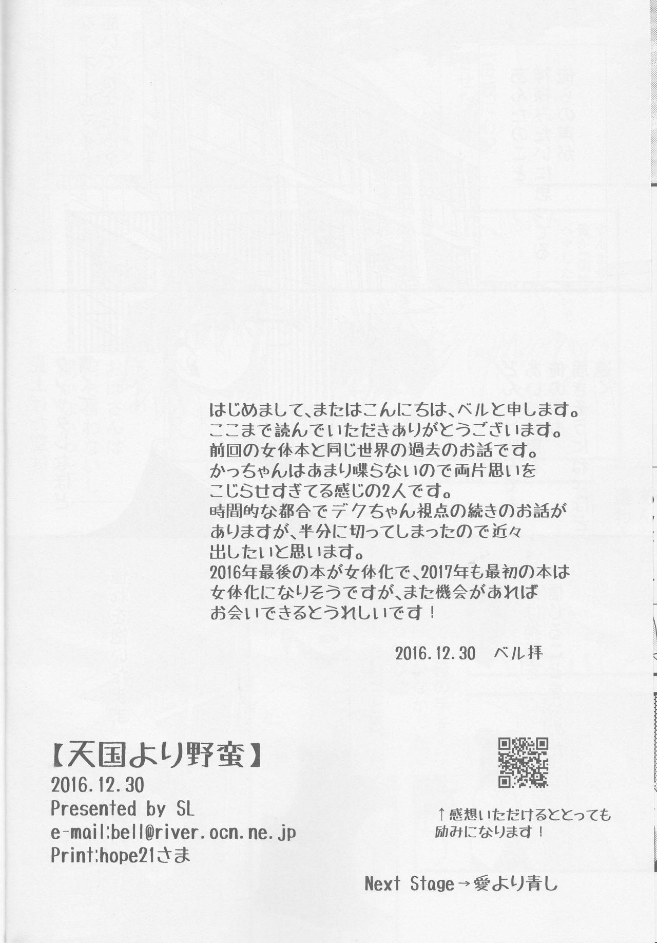 Tengoku yori Yaban 30