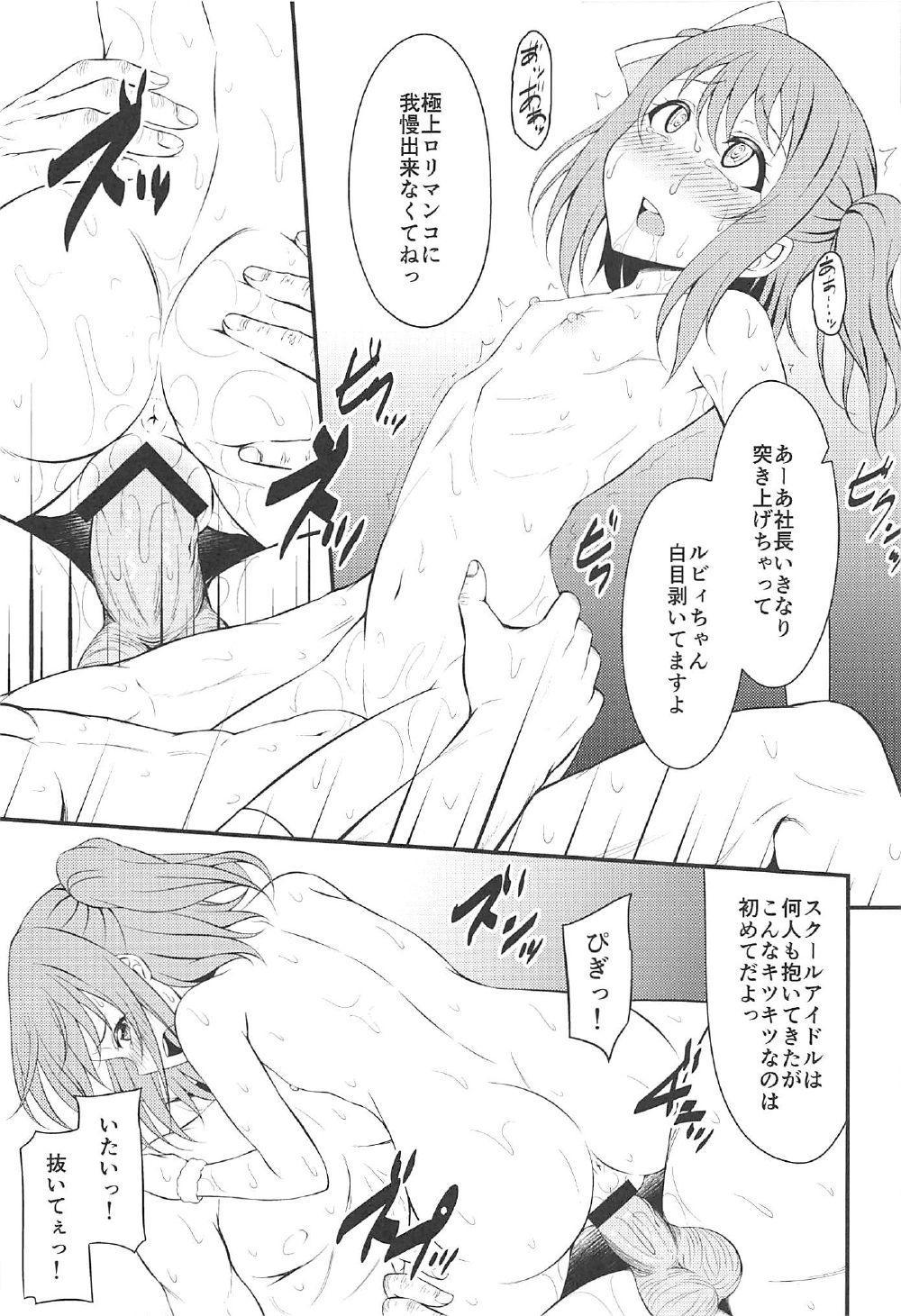 Makura Eigyou Ganbaruby! 9