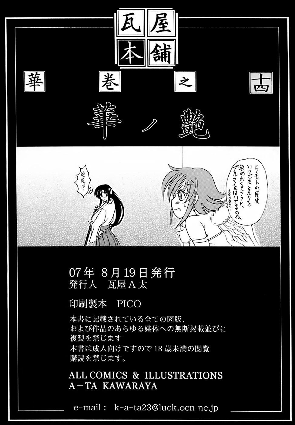 Hana - Maki no Juuyon - Hana no Tsuya [English] [Rewrite] 35