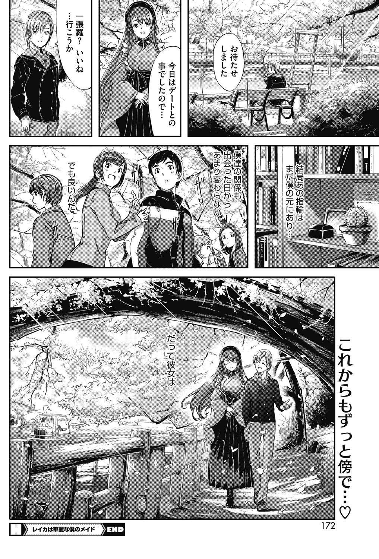 Reika wa Karei na Boku no Maid Ch. 9 25
