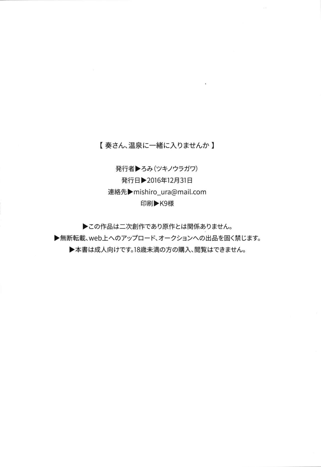 Kanade-san, Onsen ni Issho ni Hairimasenka   Kanade, Shall We Take A Bath? 24