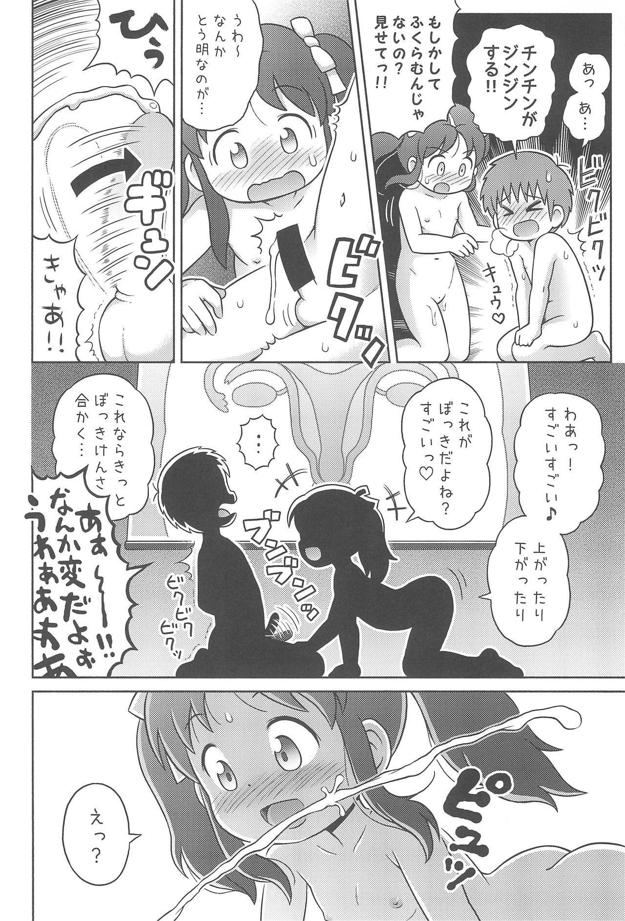 (C90) [Sexual Khorosho (Lasto)] Yoshikawa-san to Sugawara-kun to Seikyouiku DVD! 13
