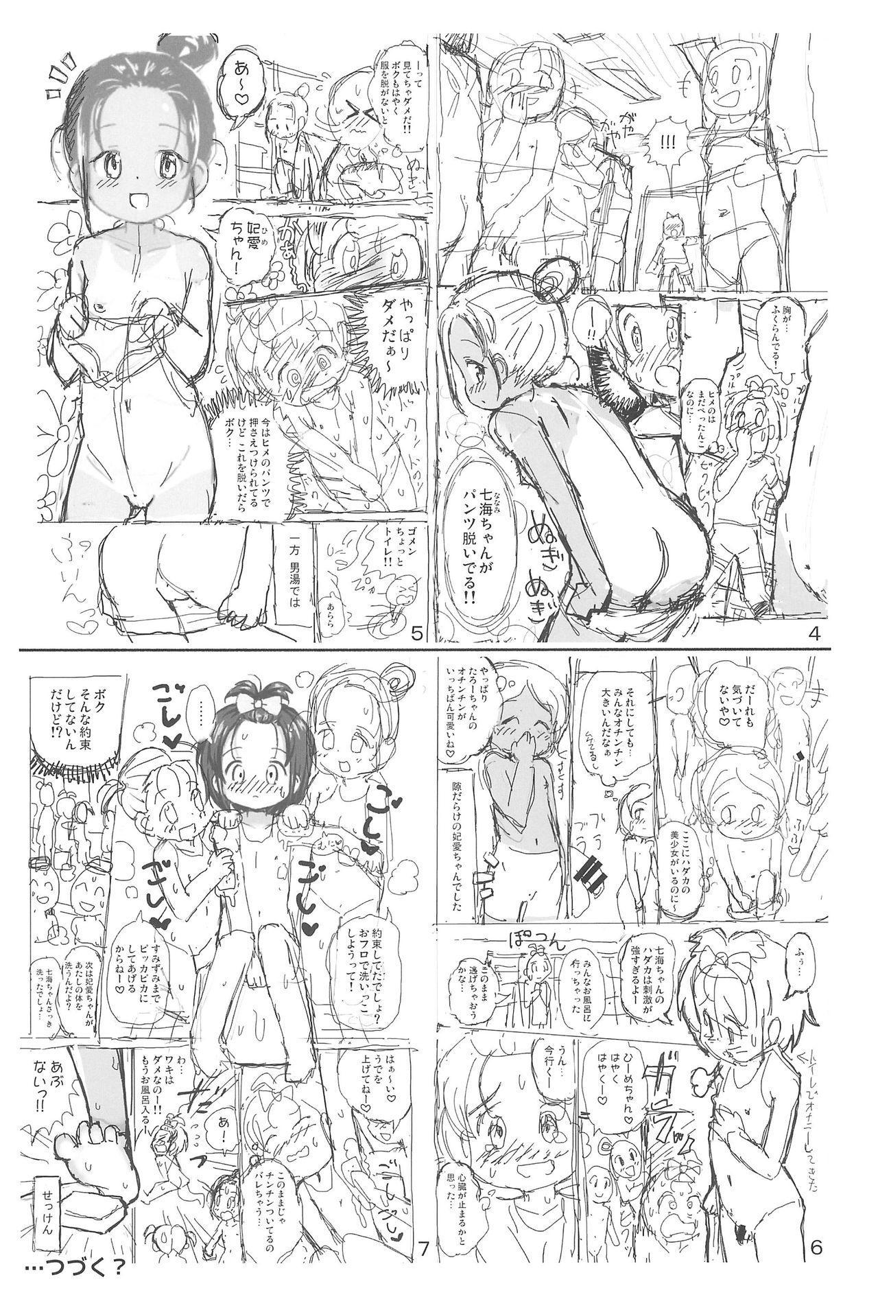 (C90) [Sexual Khorosho (Lasto)] Yoshikawa-san to Sugawara-kun to Seikyouiku DVD! 20
