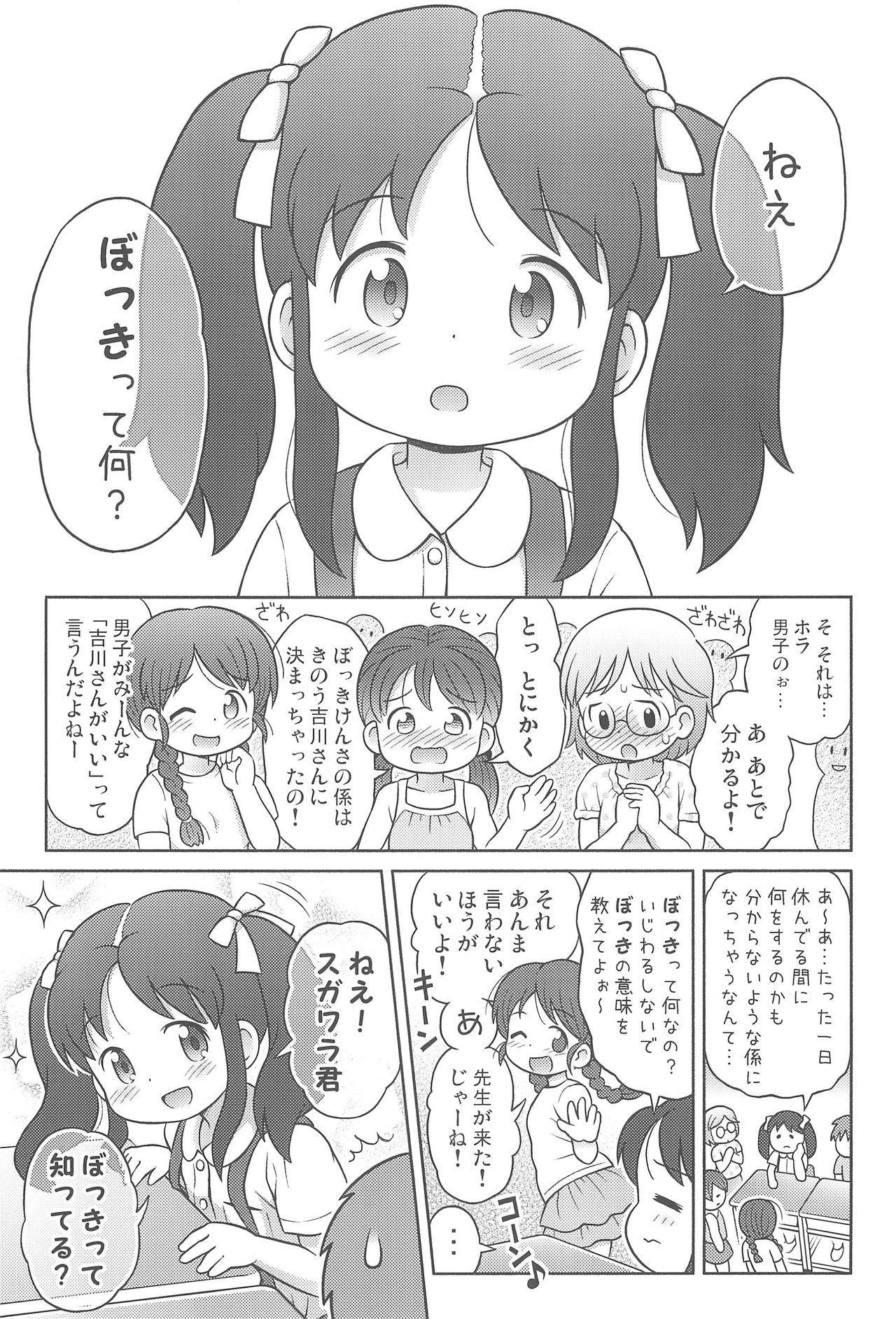 (C90) [Sexual Khorosho (Lasto)] Yoshikawa-san to Sugawara-kun to Seikyouiku DVD! 2