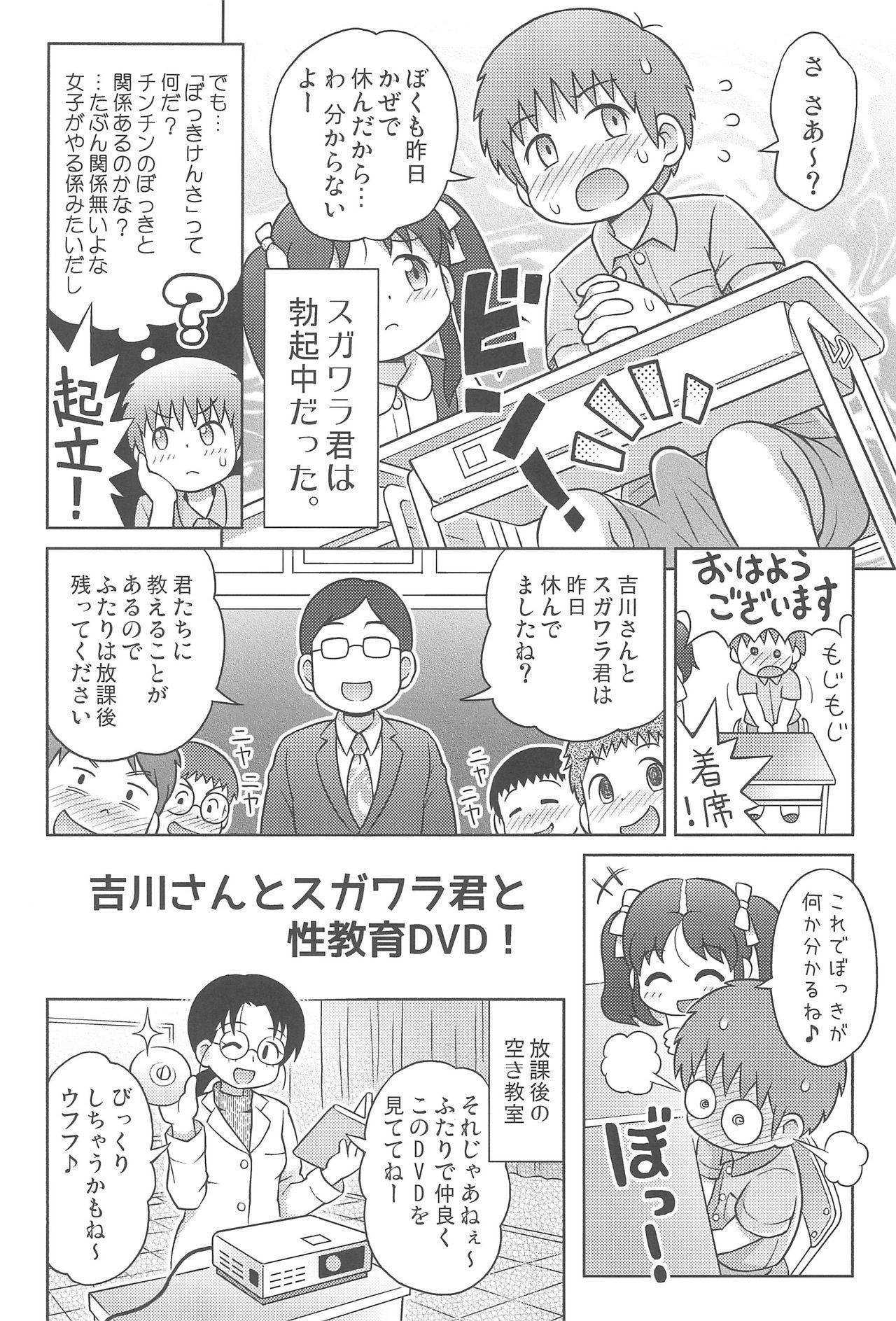 (C90) [Sexual Khorosho (Lasto)] Yoshikawa-san to Sugawara-kun to Seikyouiku DVD! 3