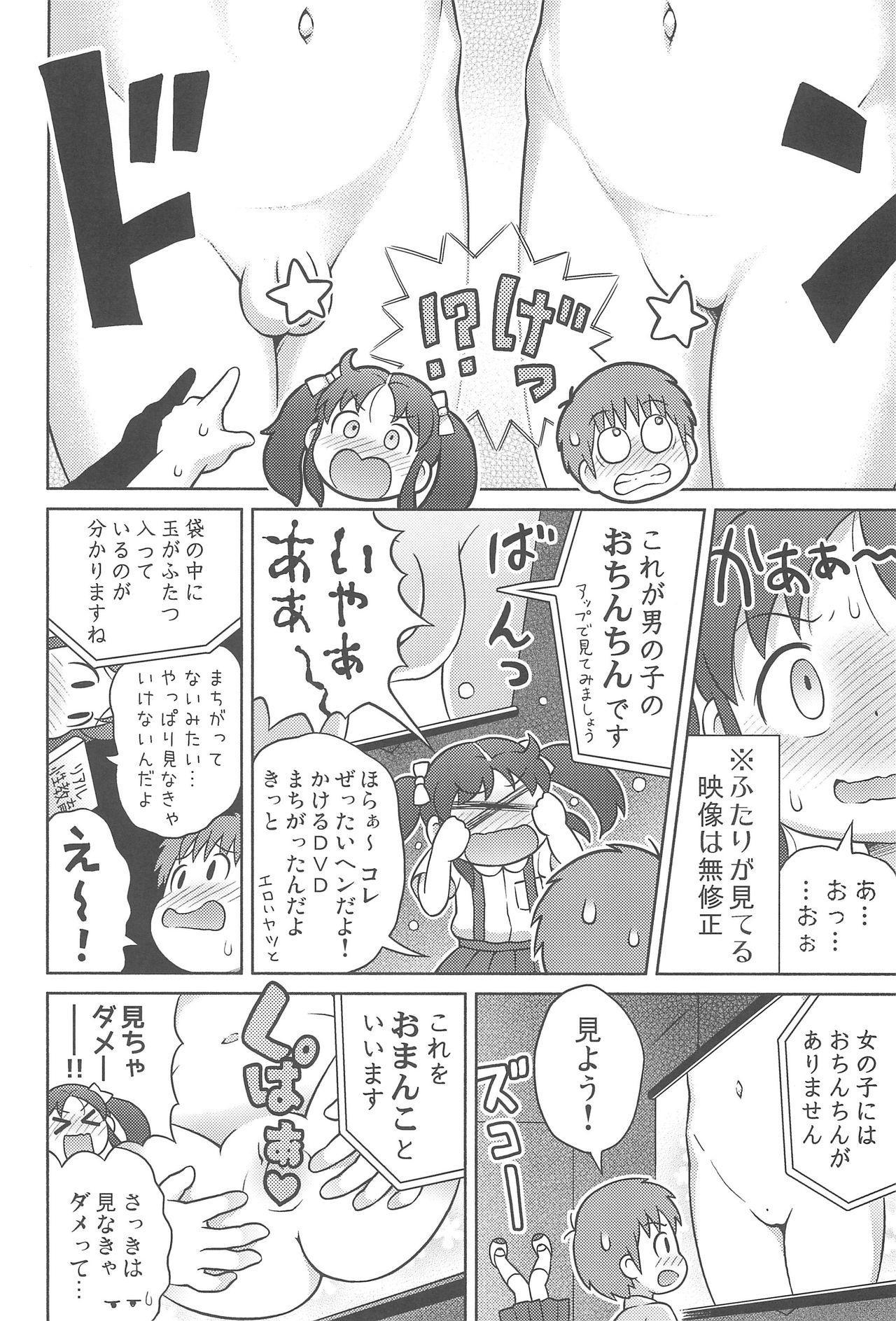 (C90) [Sexual Khorosho (Lasto)] Yoshikawa-san to Sugawara-kun to Seikyouiku DVD! 5