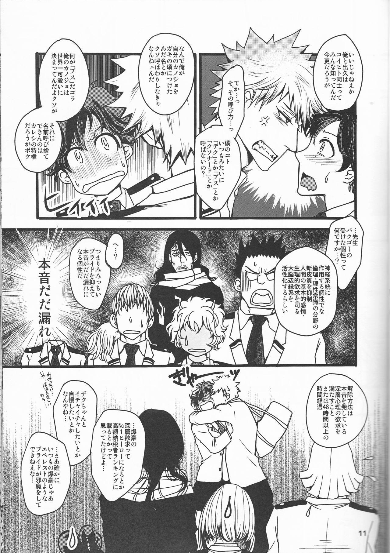 Super Darling Bakugou Katsuki 10