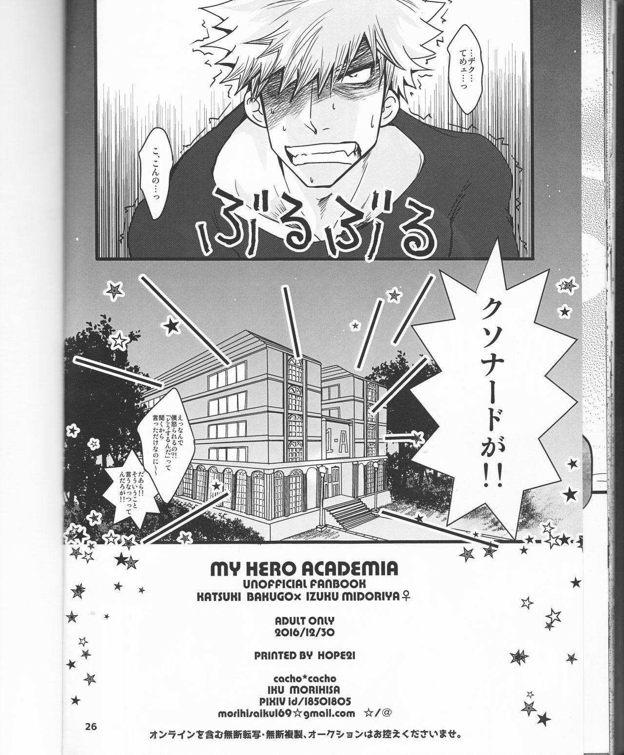 Super Darling Bakugou Katsuki 25