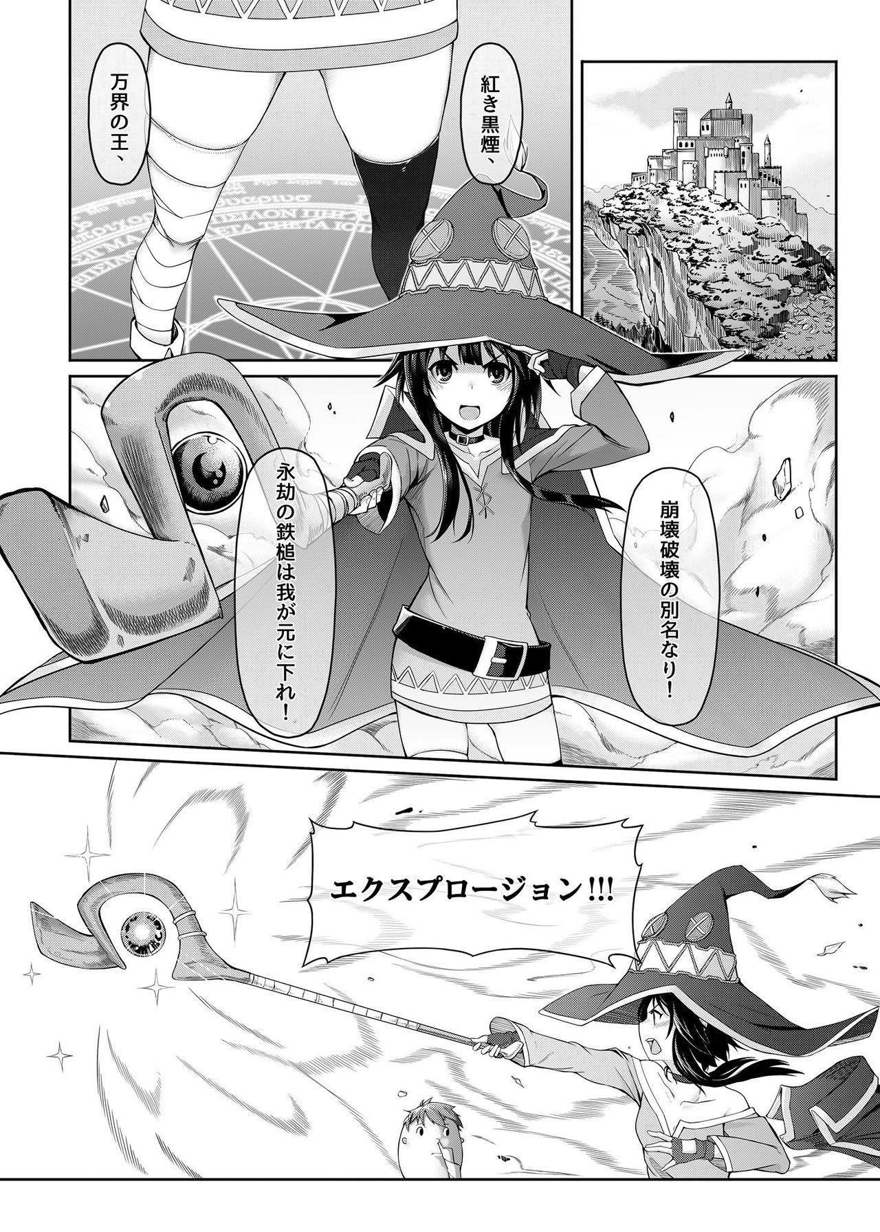 Kurenai Ma Bakuretsu Yume 3