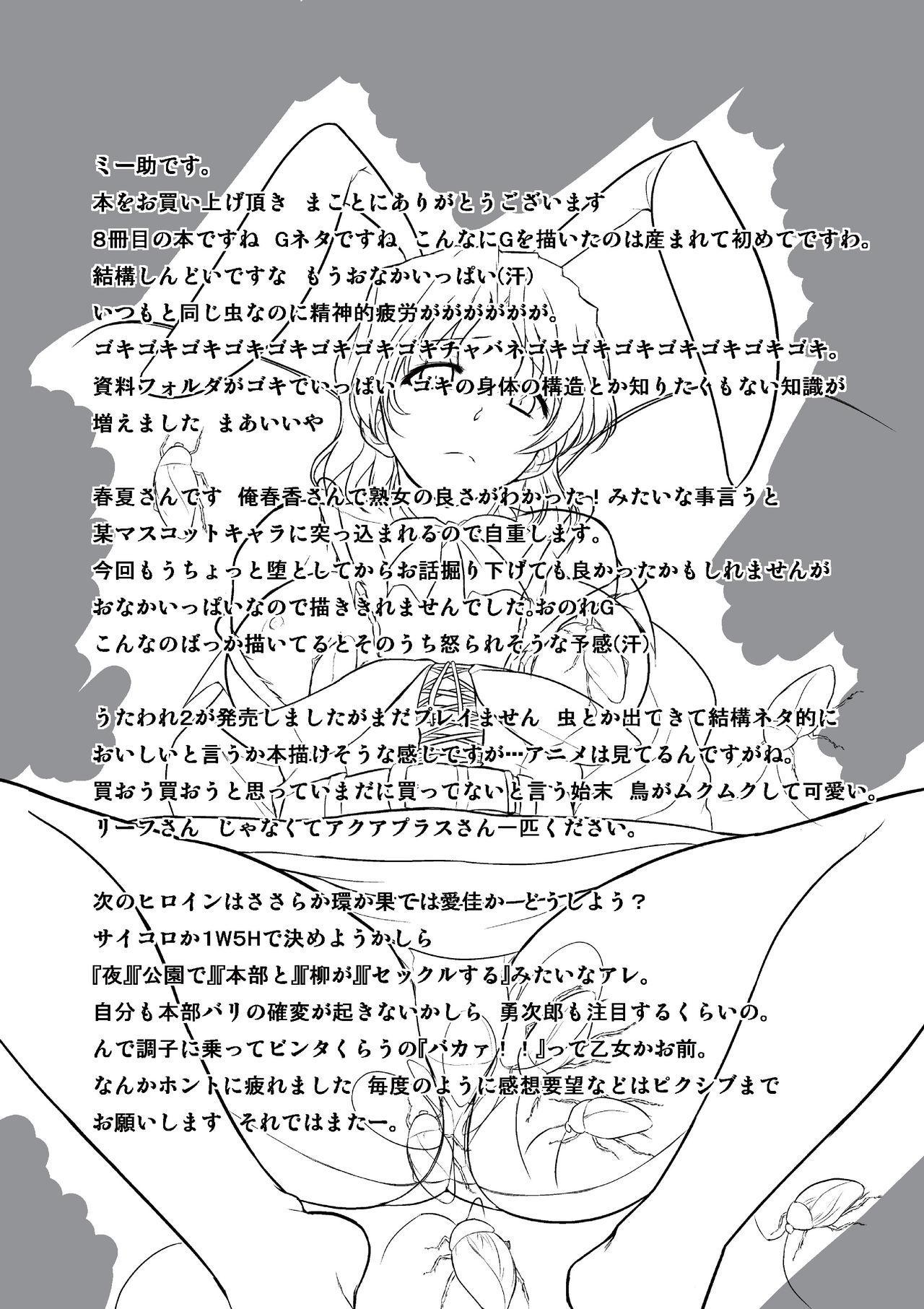 [Tiba-Santi (Misuke)] Dungeon Travelers - Haruka no Himegoto | Dungeon Travelers - Haruka's Secret (ToHeart2 Dungeon Travelers) [English] [Mant] [Digital] 28