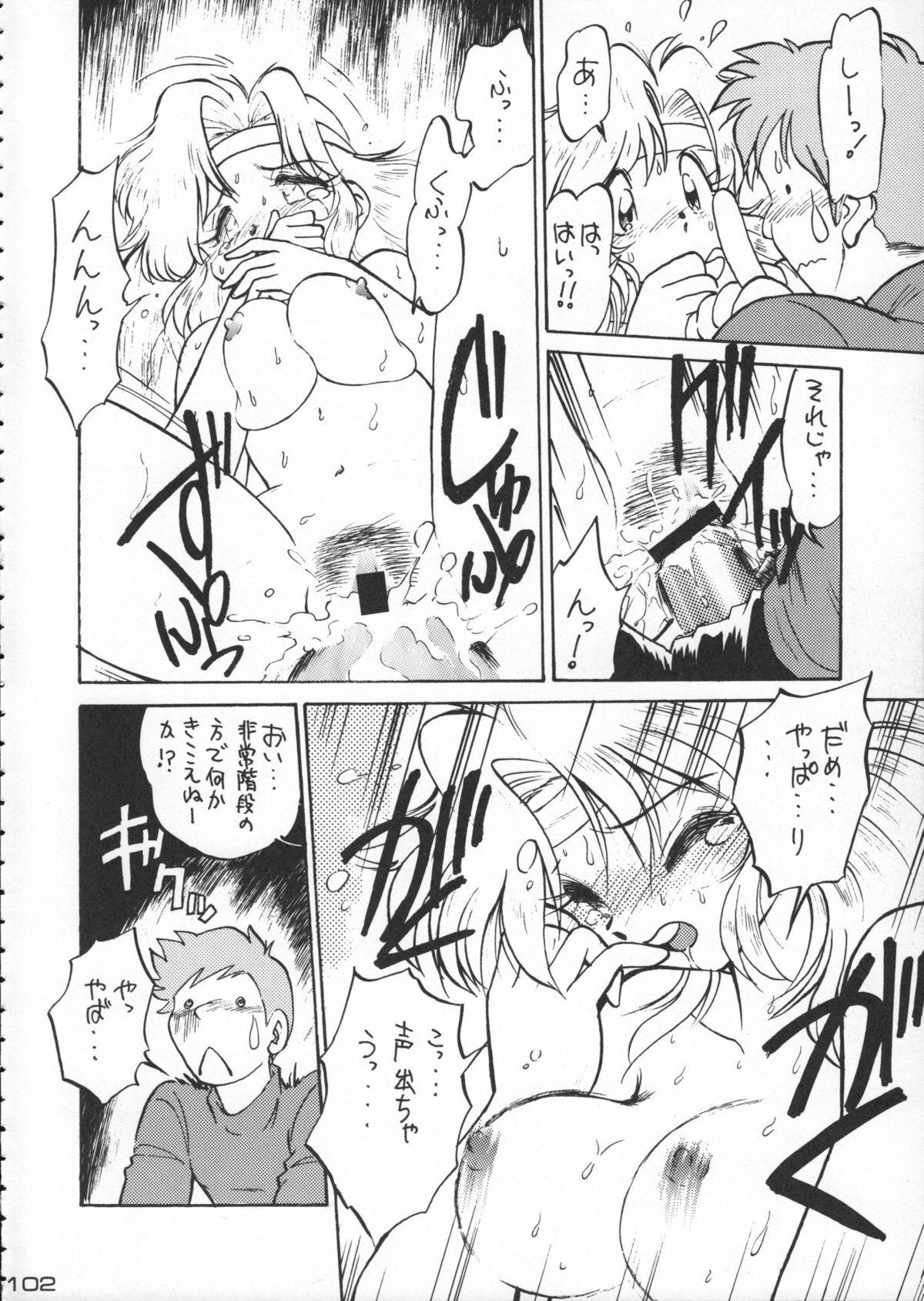 Godzilla vs Curry Aji 102