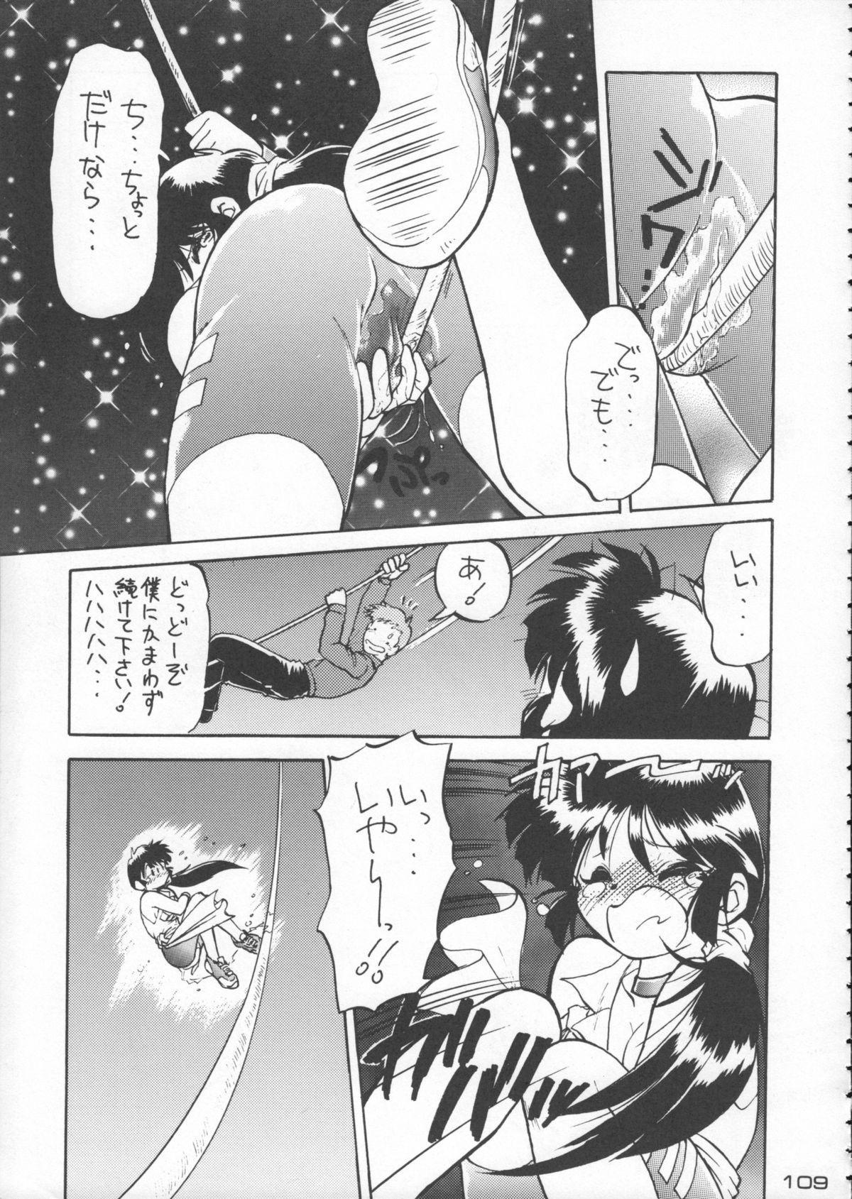 Godzilla vs Curry Aji 109