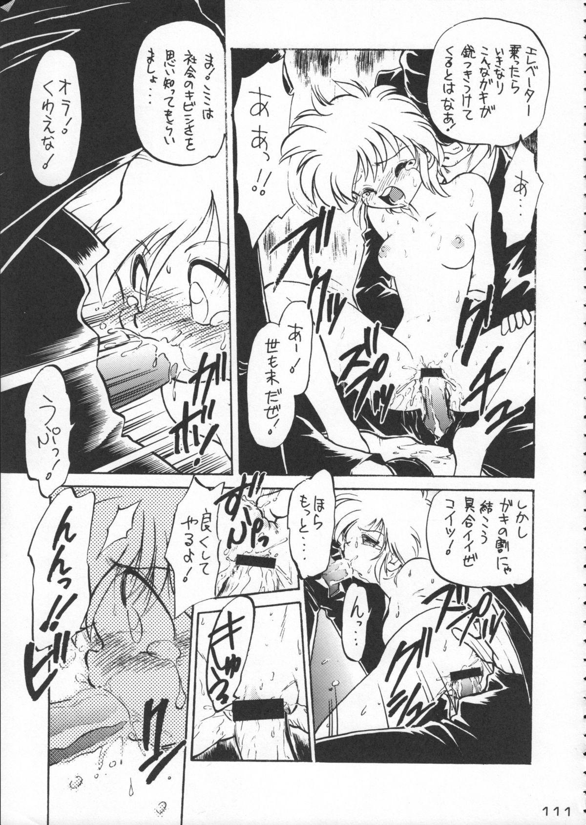 Godzilla vs Curry Aji 111