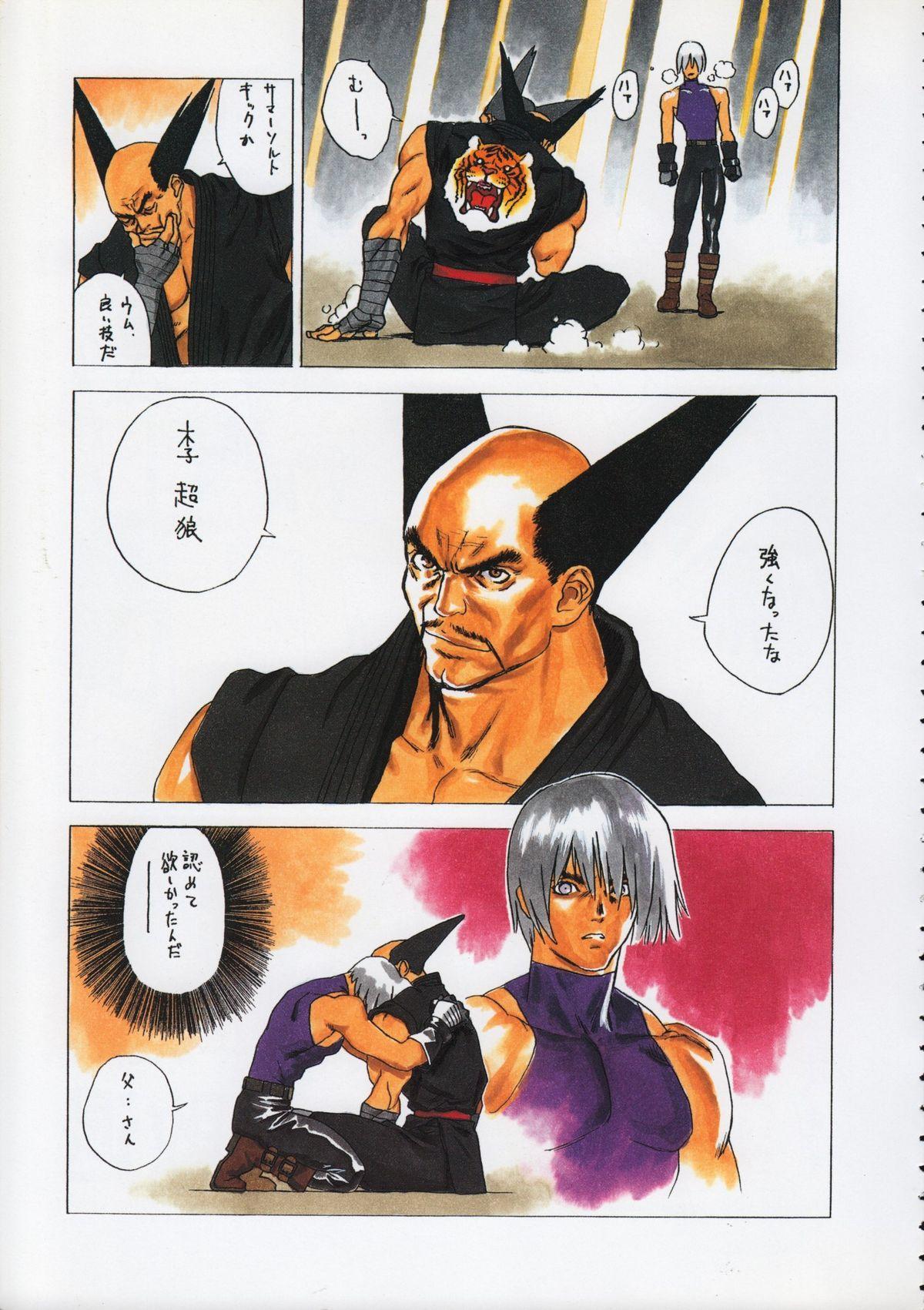 Godzilla vs Curry Aji 11