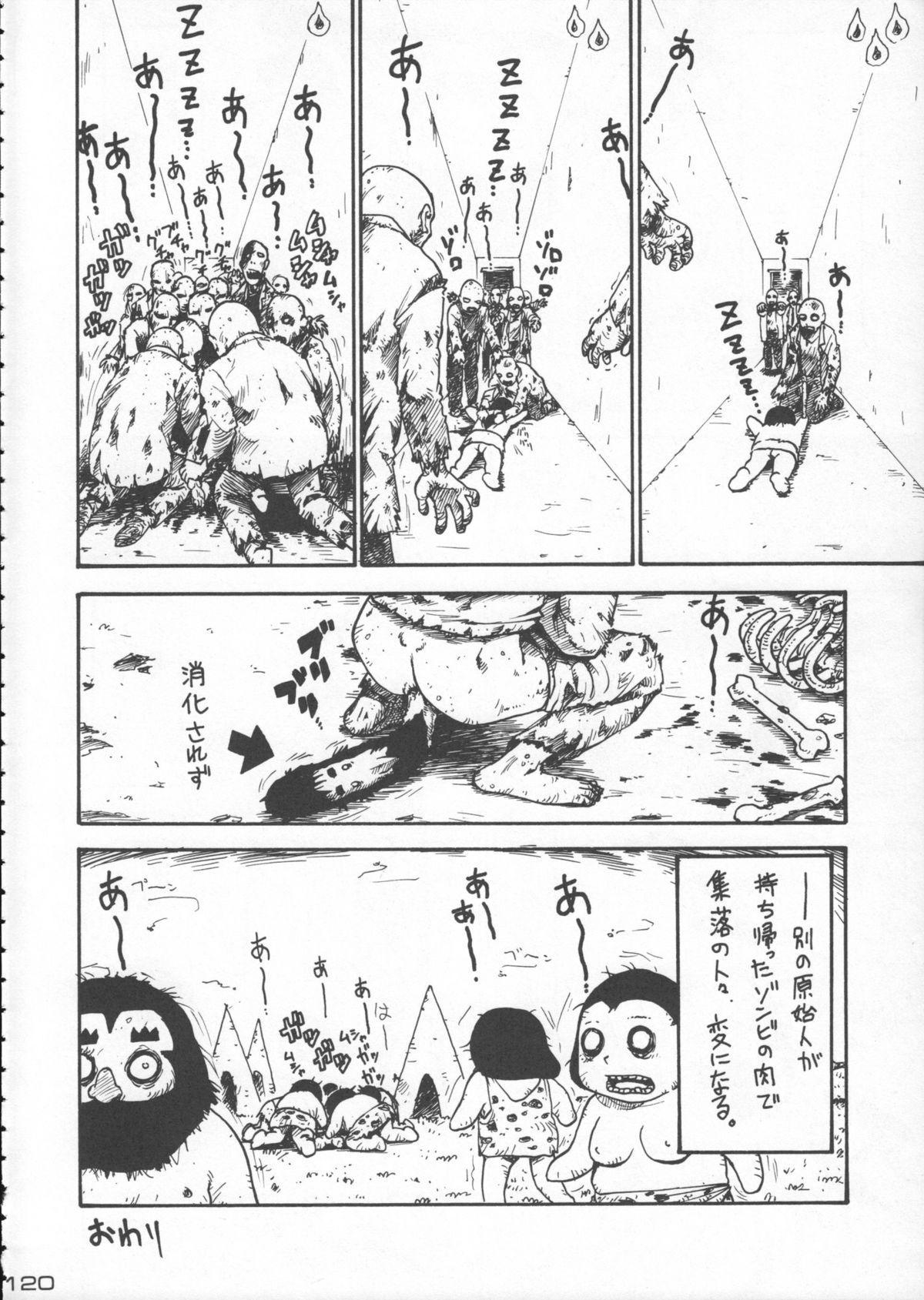 Godzilla vs Curry Aji 120
