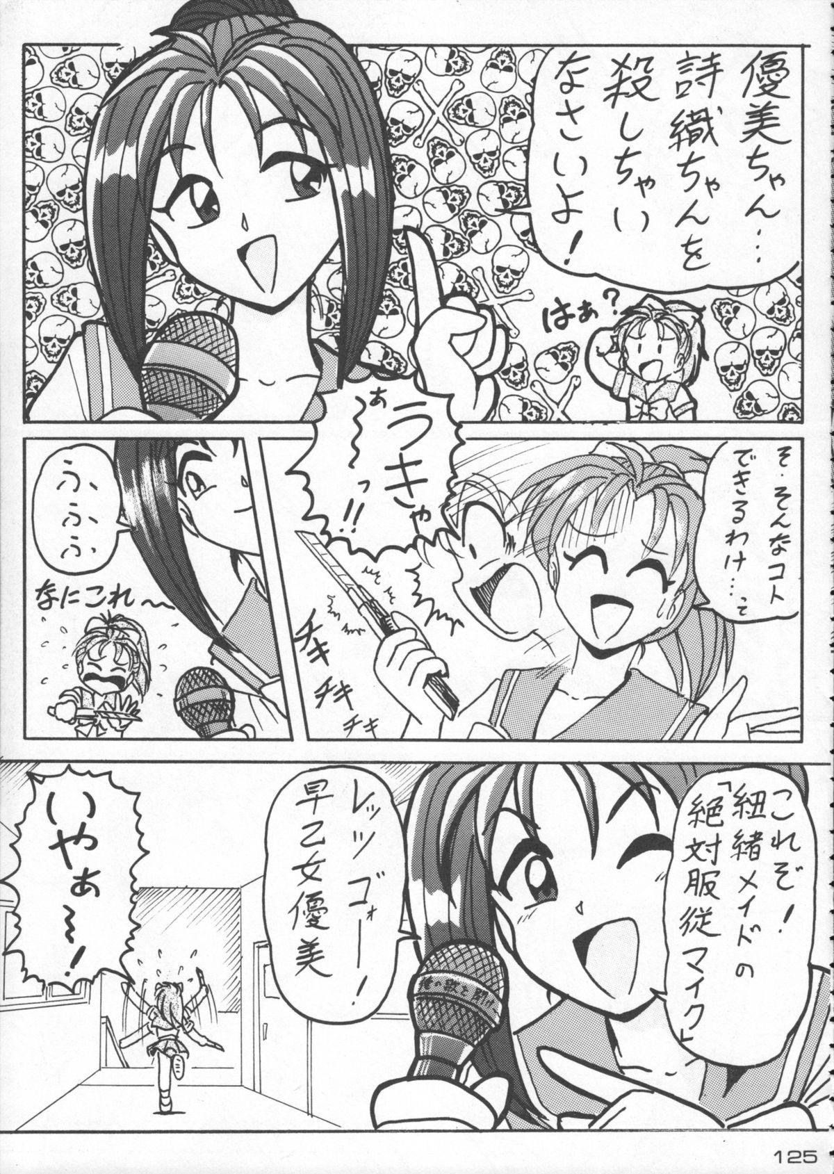 Godzilla vs Curry Aji 125