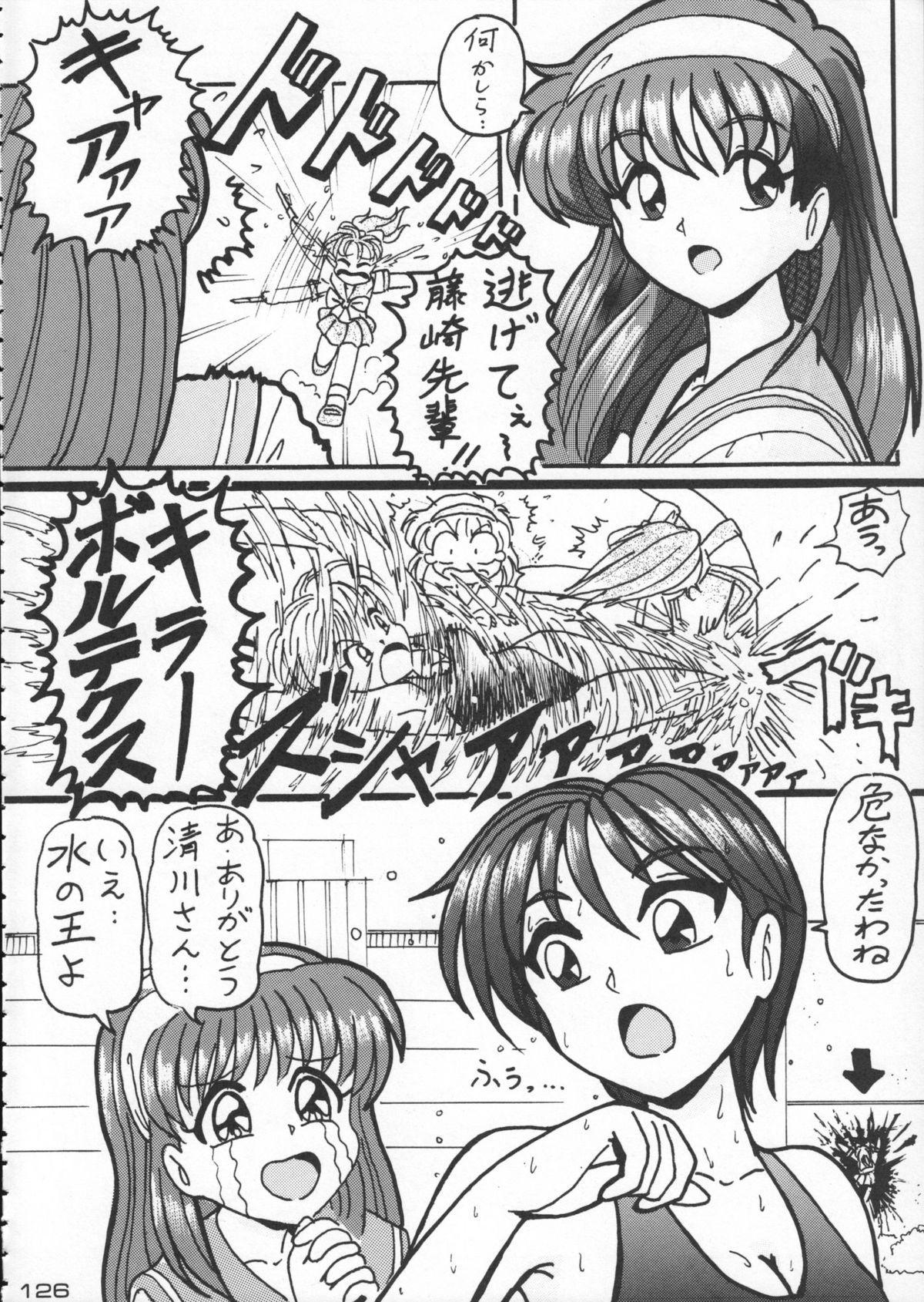 Godzilla vs Curry Aji 126