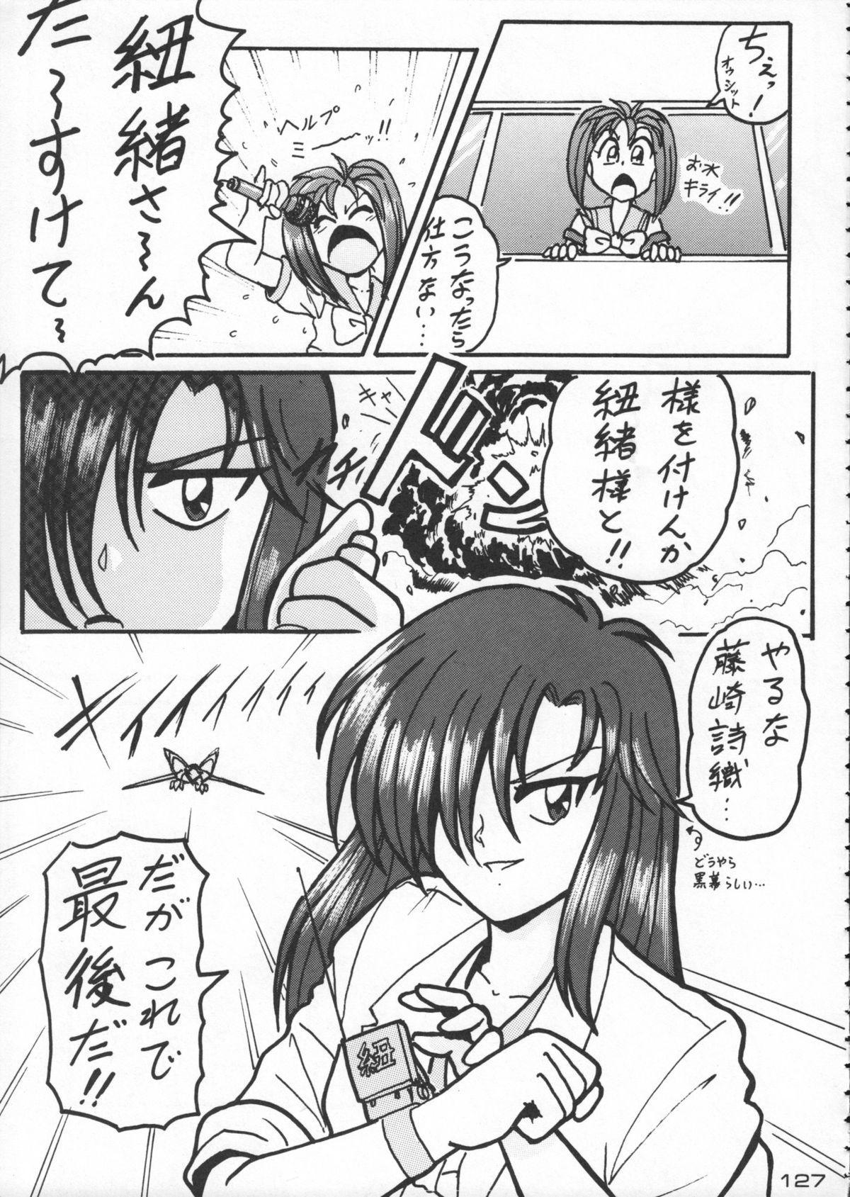 Godzilla vs Curry Aji 127
