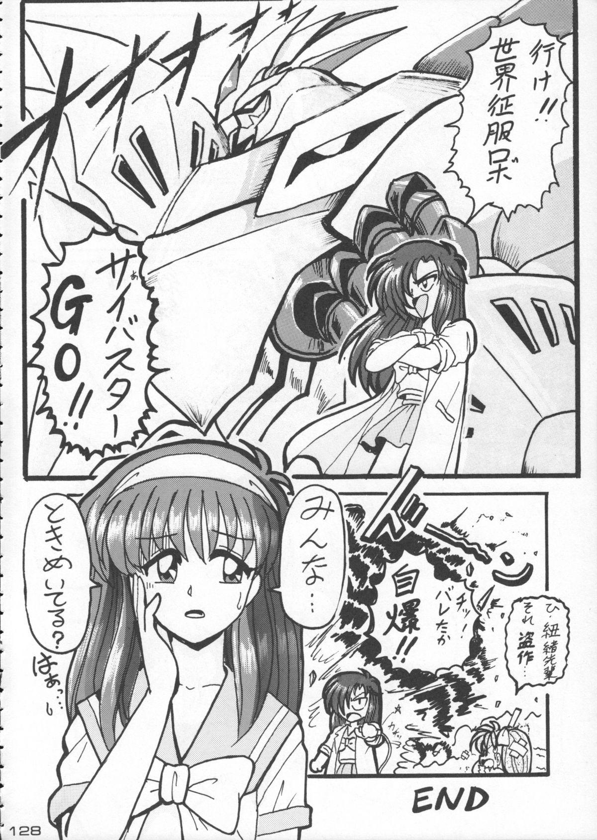 Godzilla vs Curry Aji 128