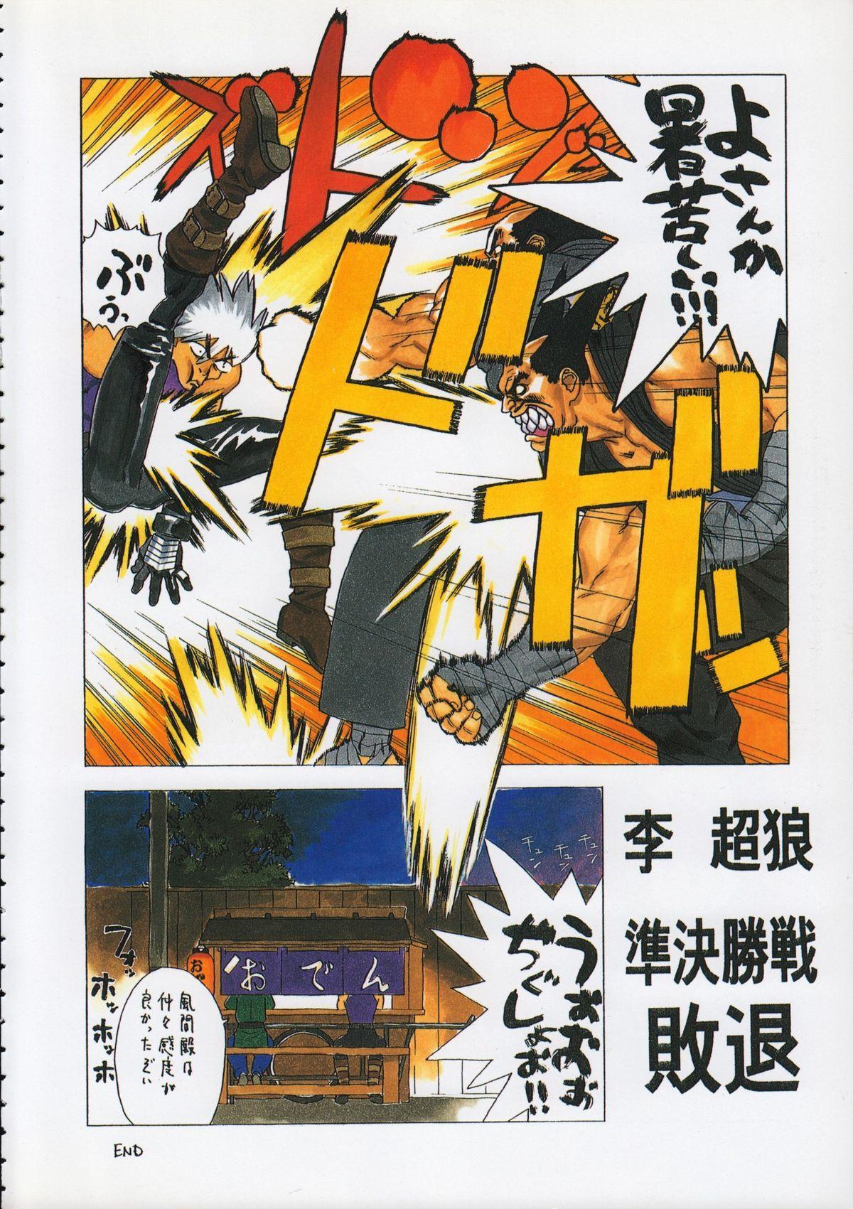 Godzilla vs Curry Aji 12