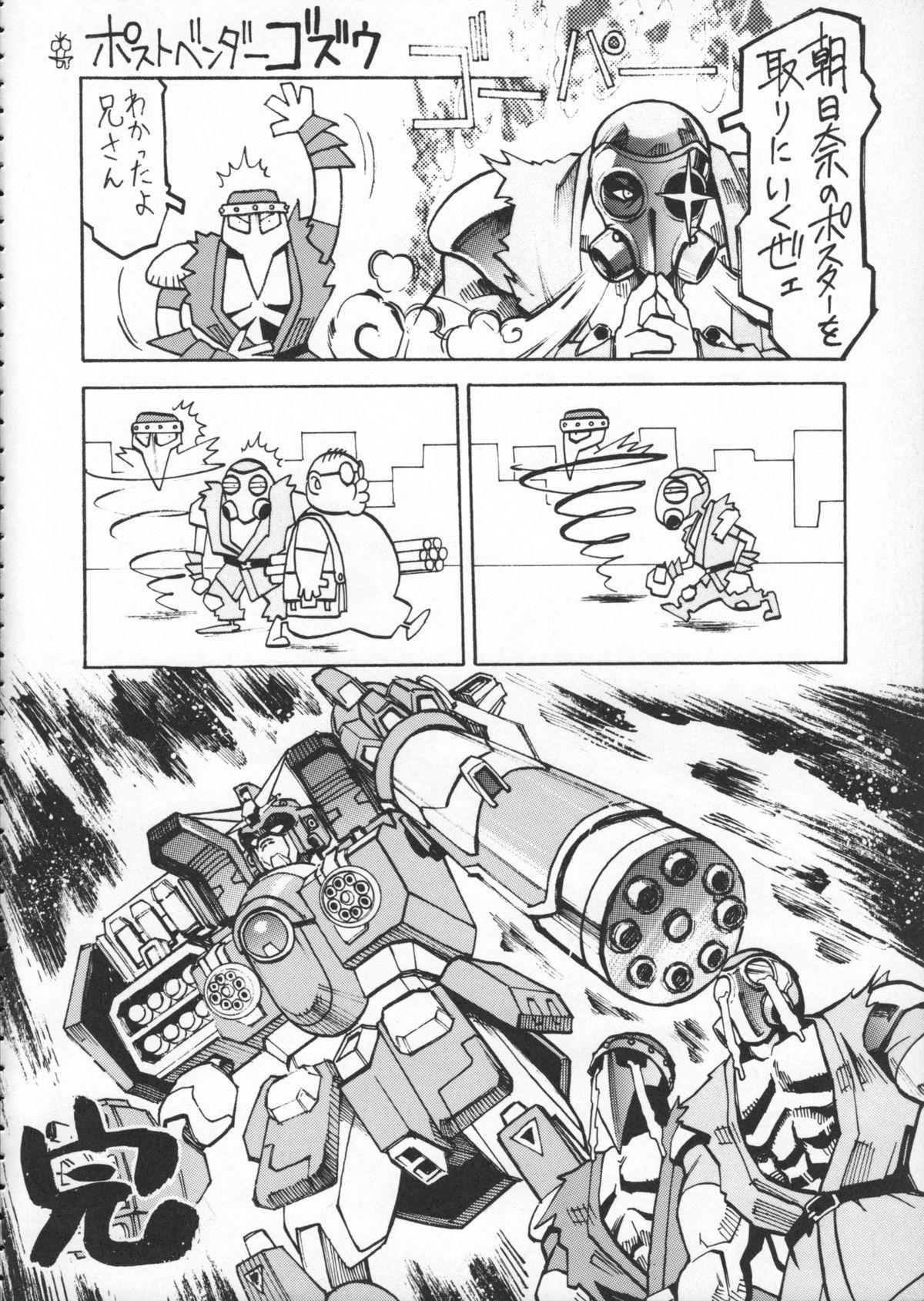 Godzilla vs Curry Aji 142
