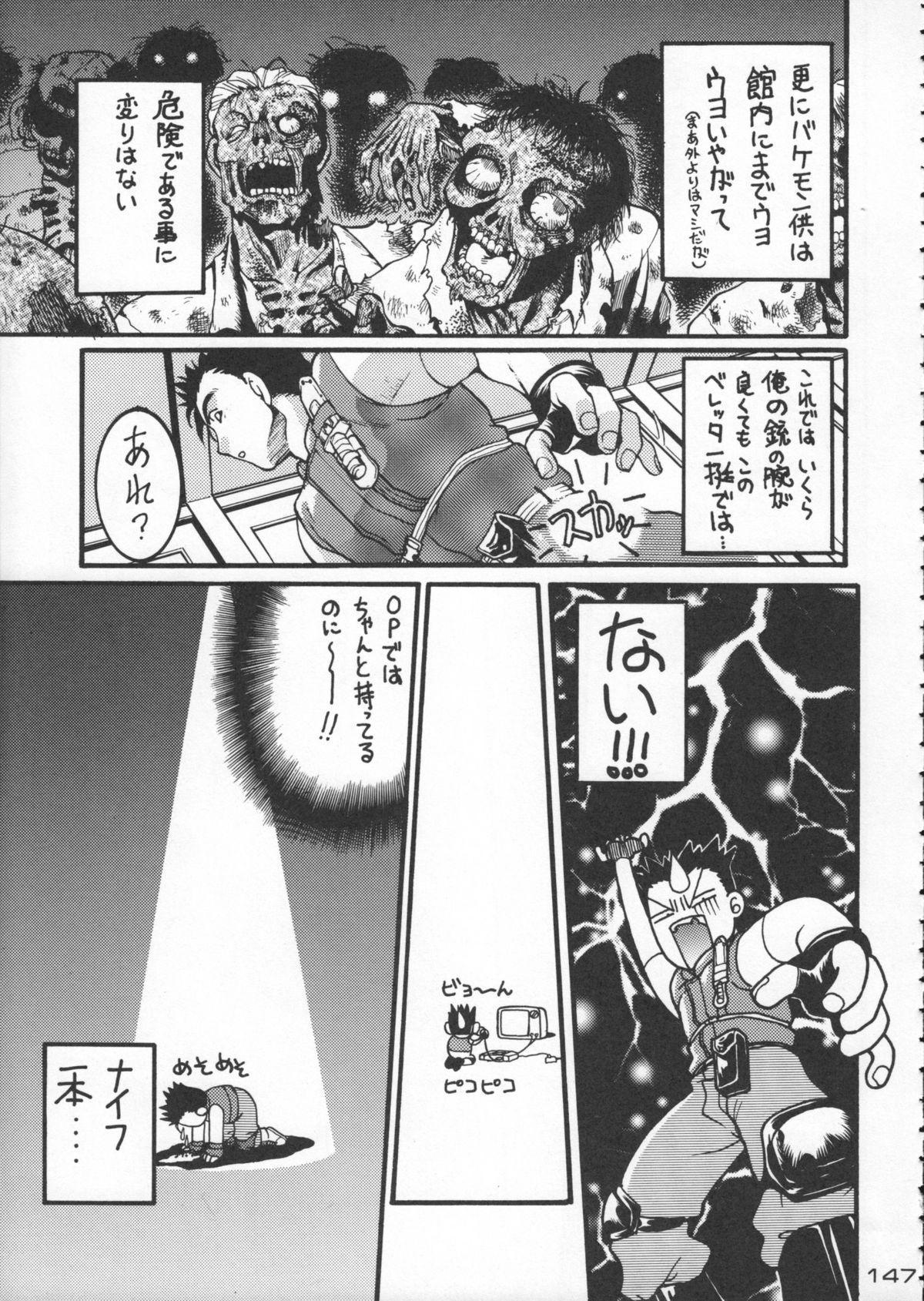 Godzilla vs Curry Aji 147