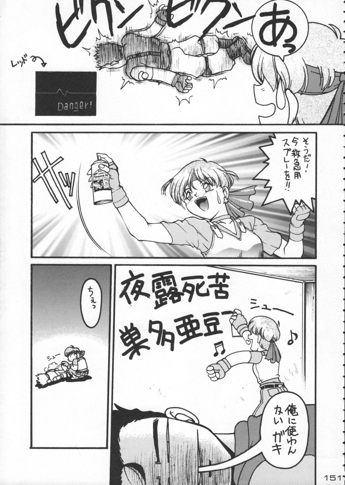 Godzilla vs Curry Aji 151