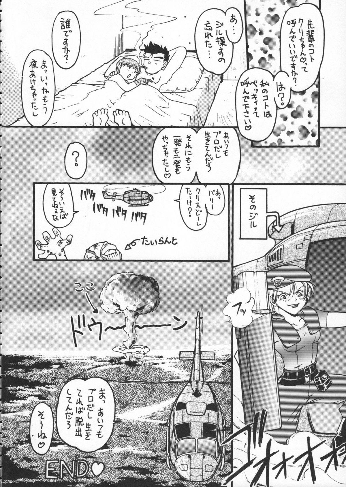Godzilla vs Curry Aji 162