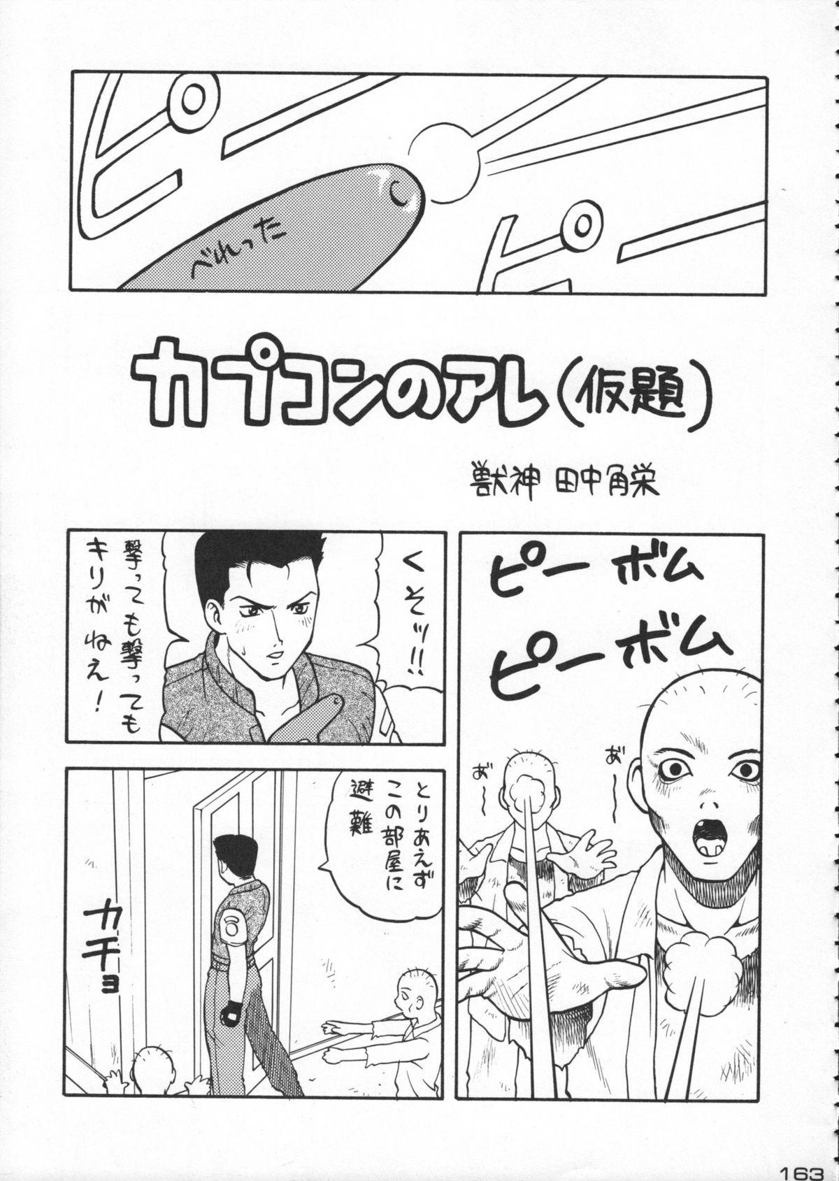 Godzilla vs Curry Aji 163