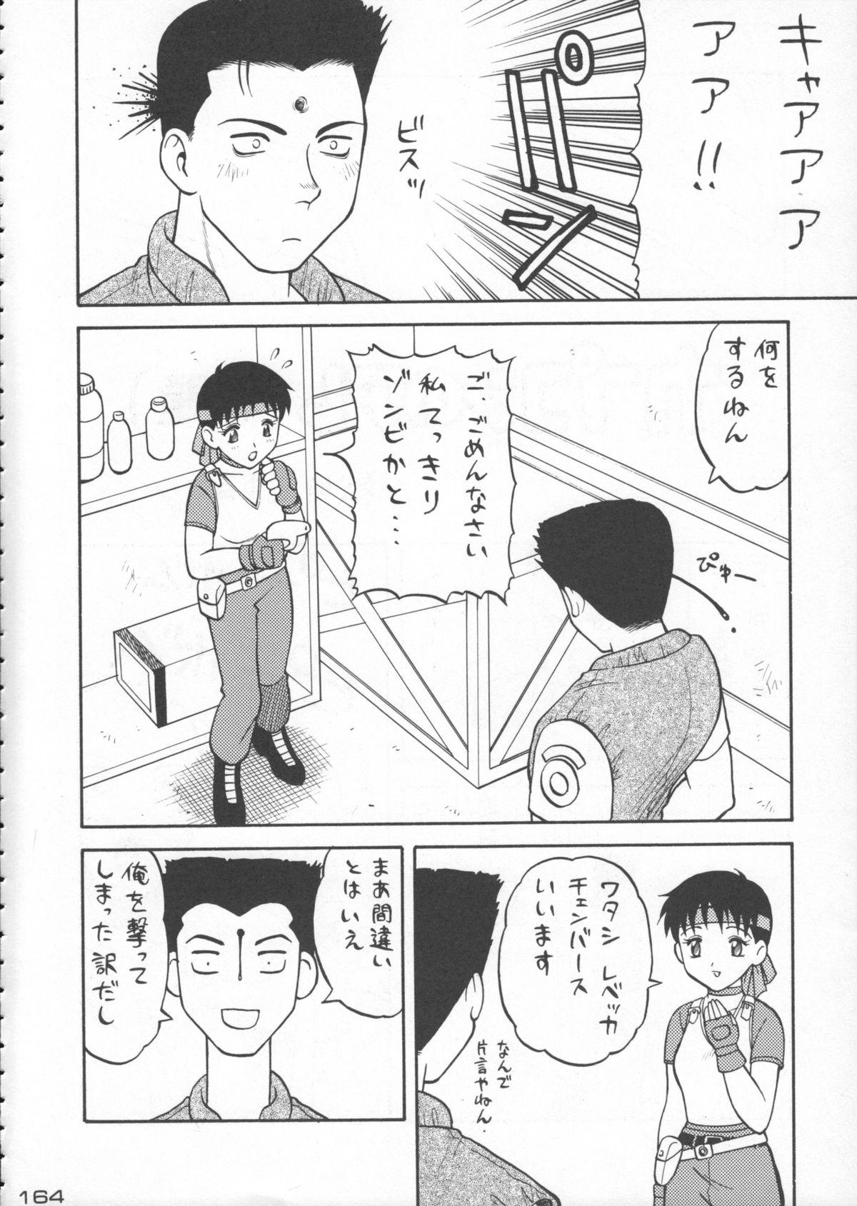 Godzilla vs Curry Aji 164