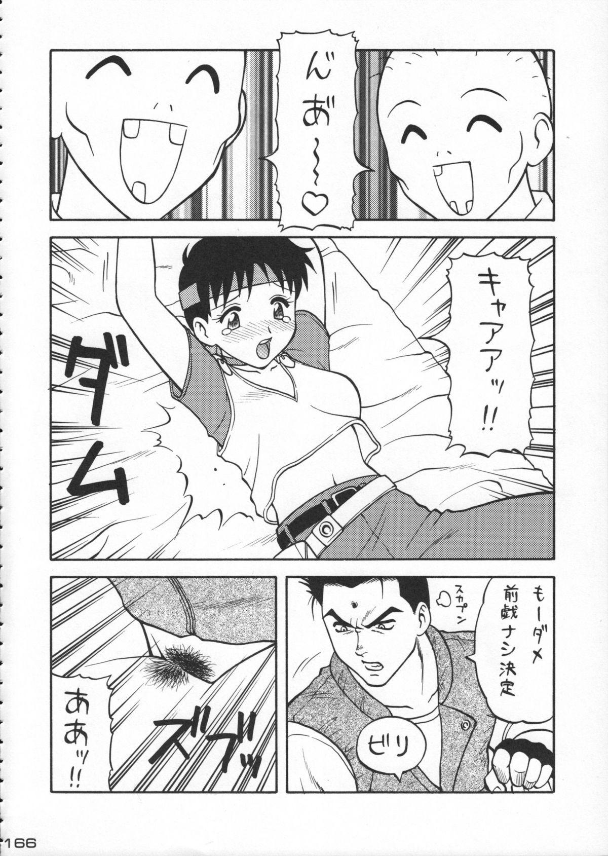 Godzilla vs Curry Aji 166