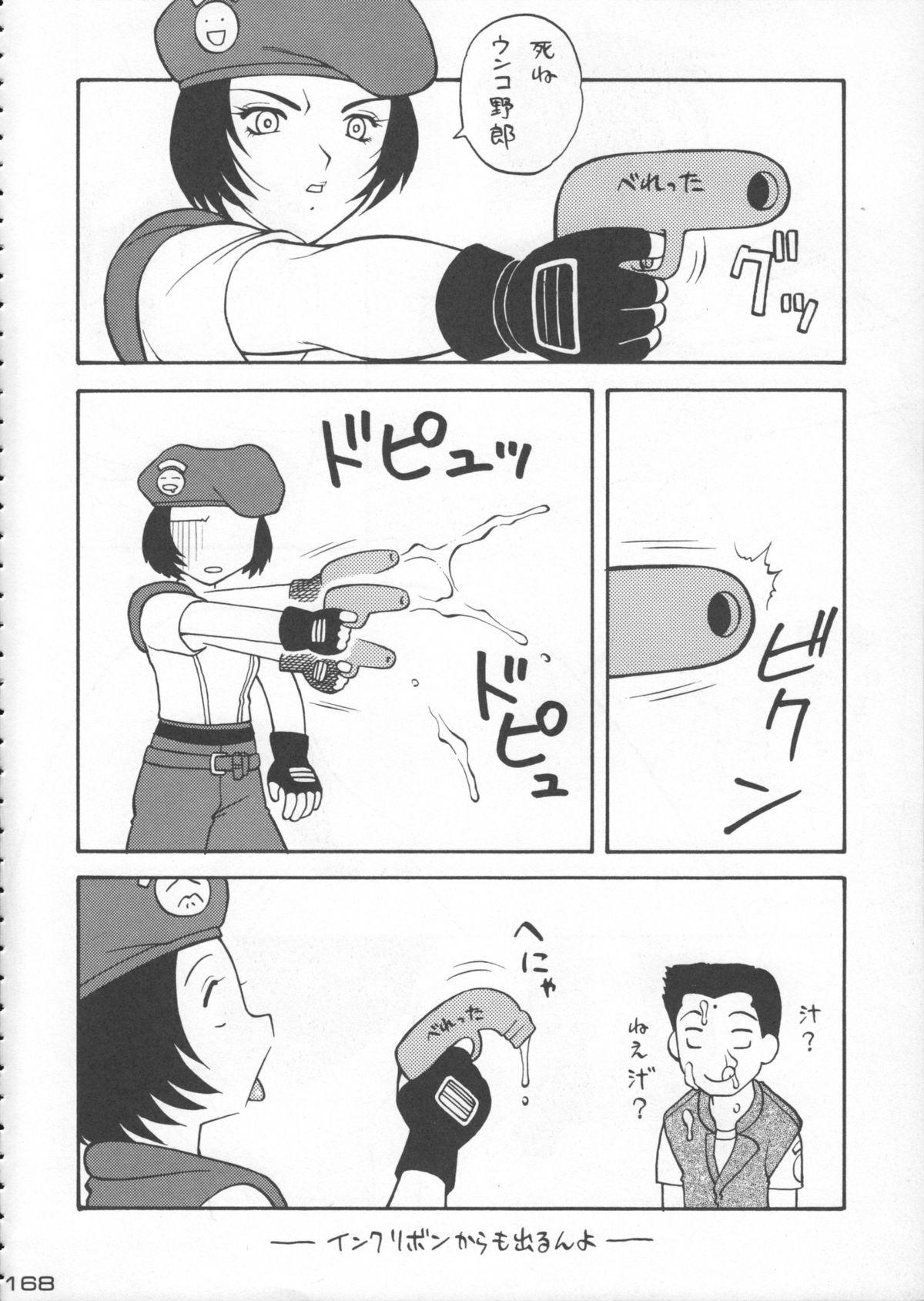 Godzilla vs Curry Aji 168