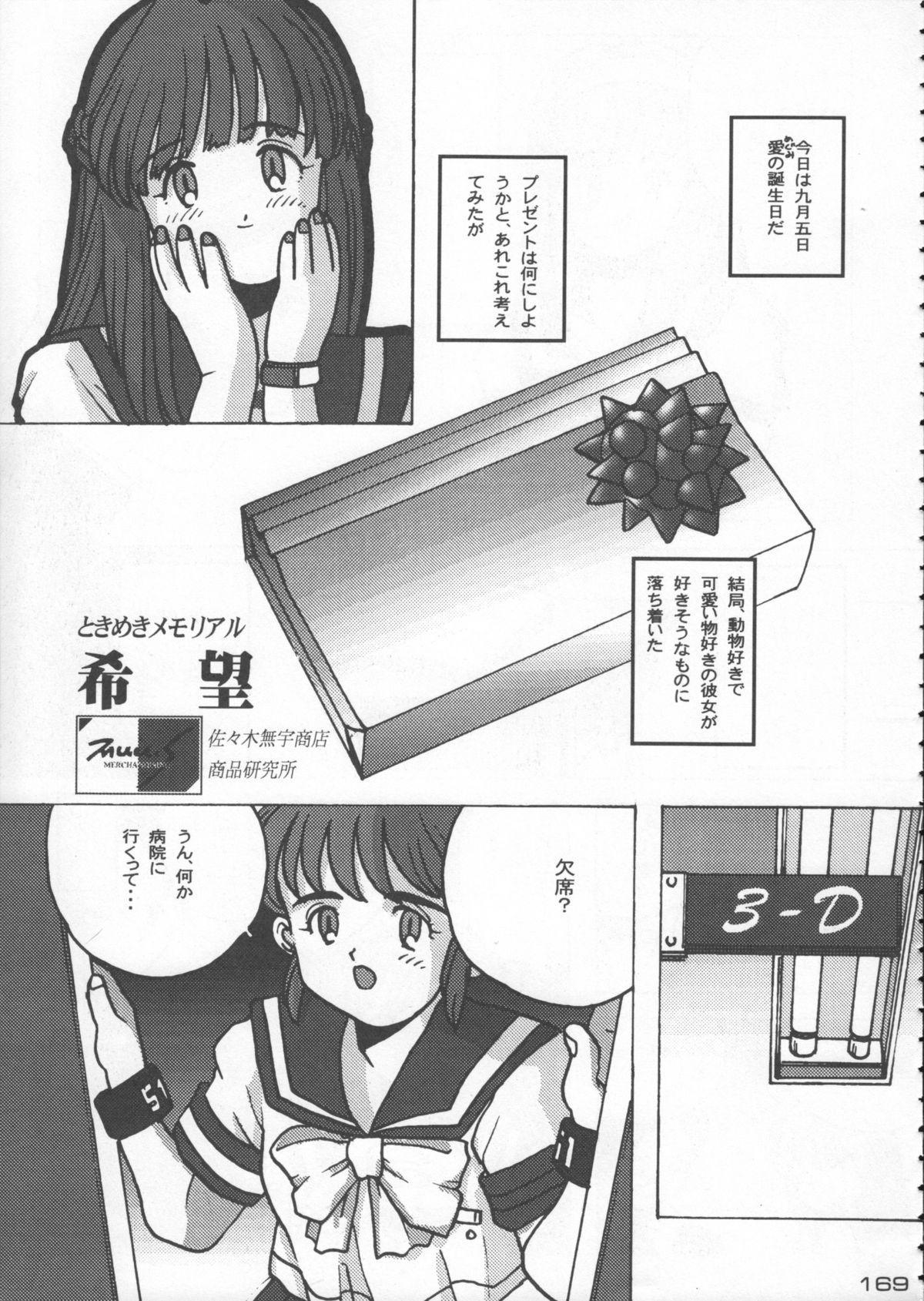 Godzilla vs Curry Aji 169