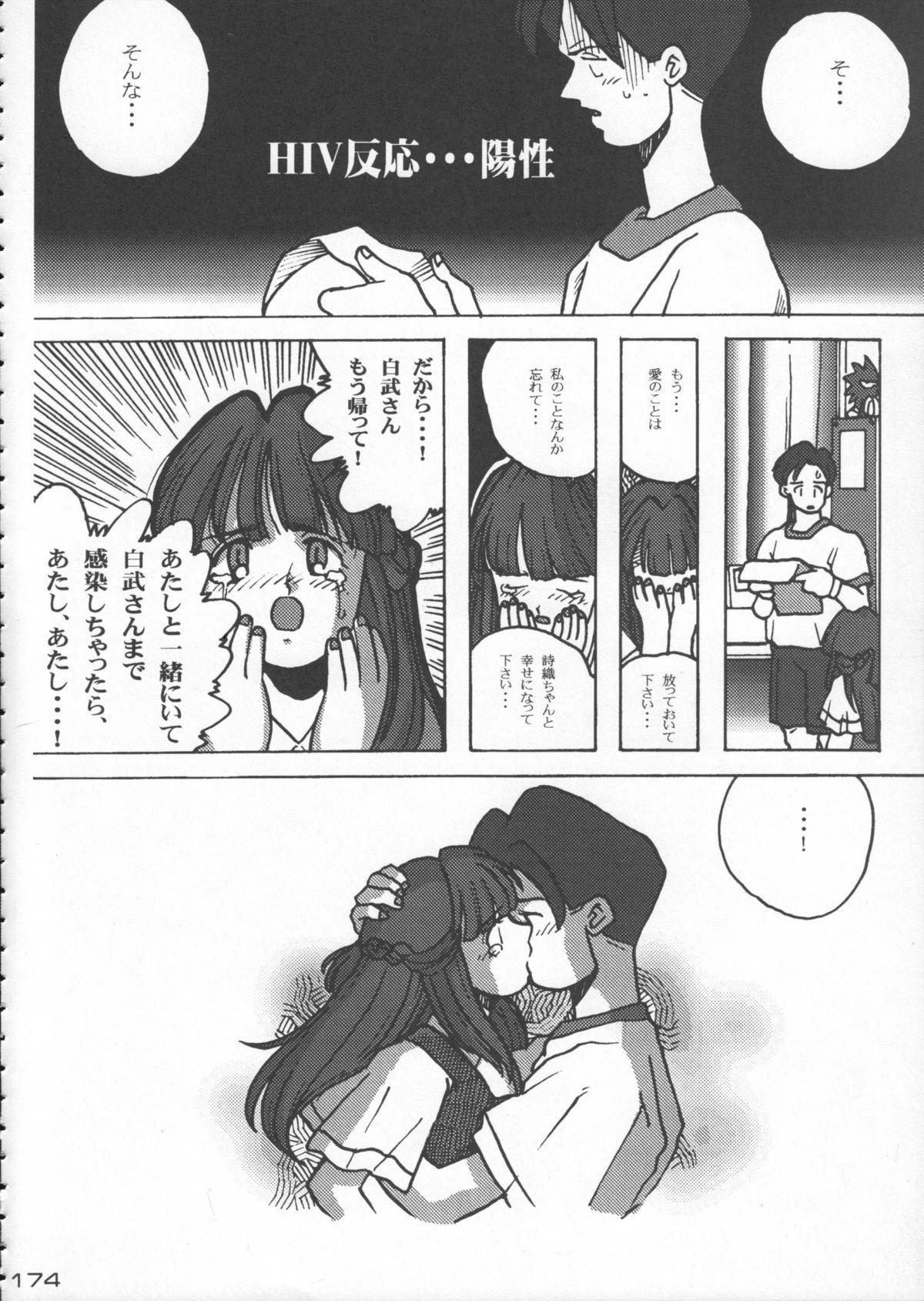 Godzilla vs Curry Aji 174