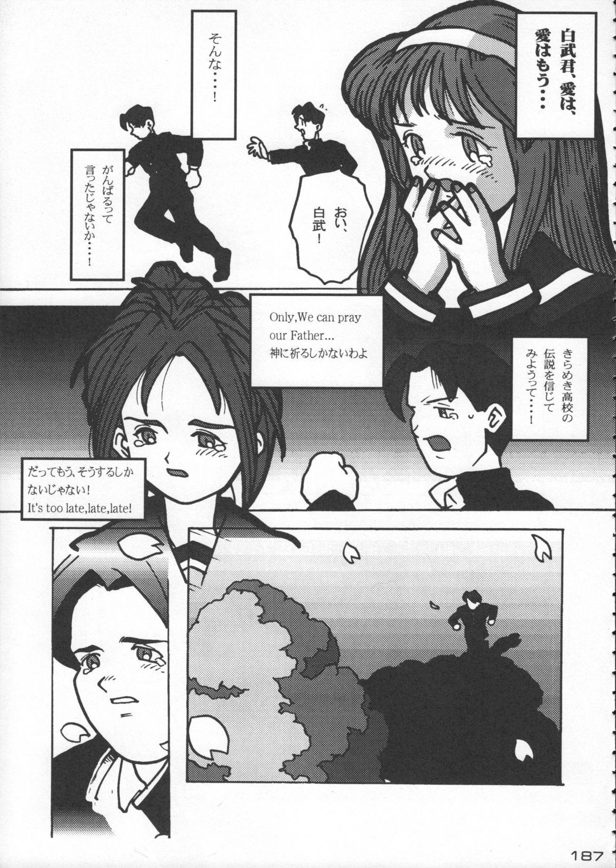 Godzilla vs Curry Aji 187