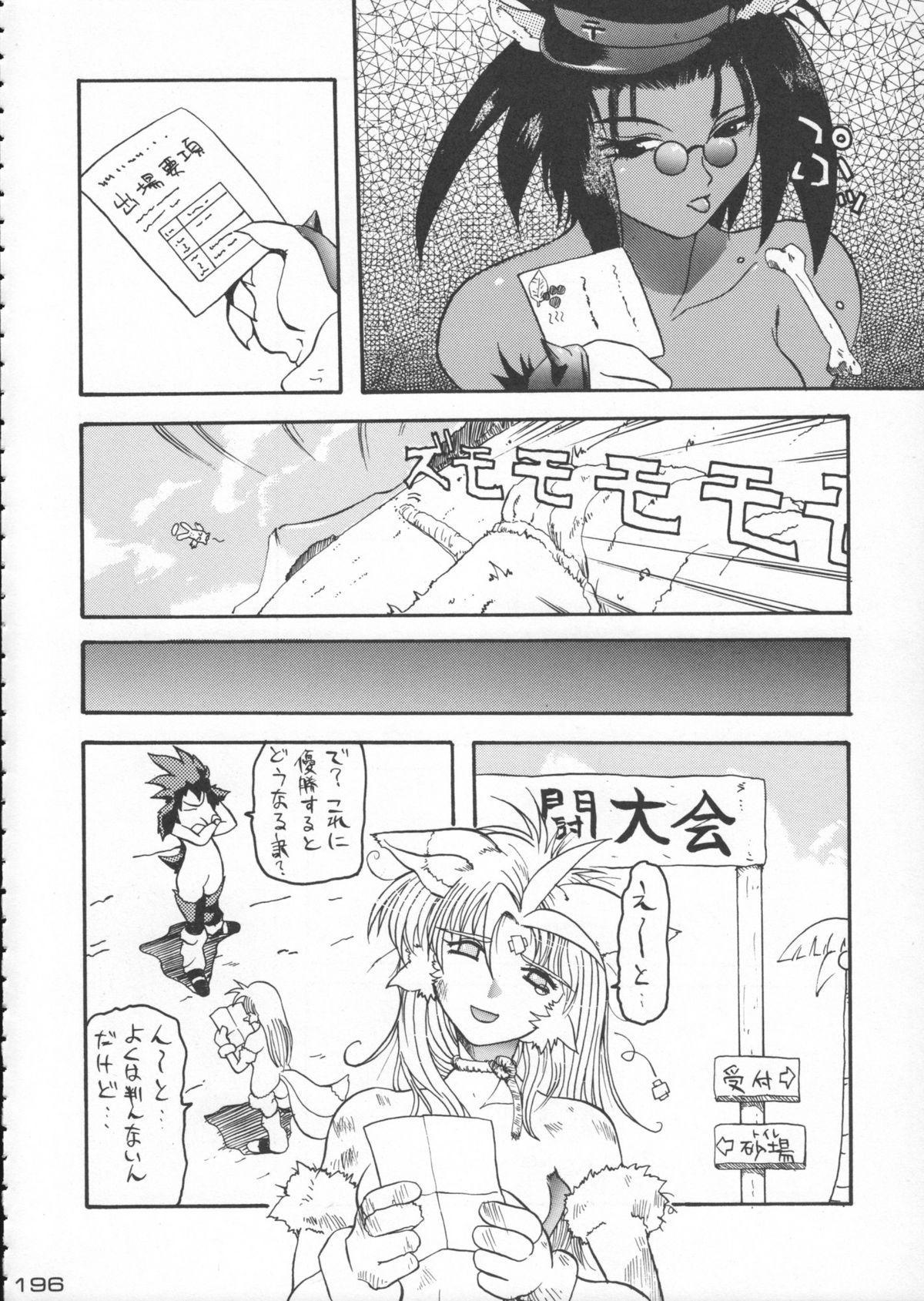 Godzilla vs Curry Aji 196