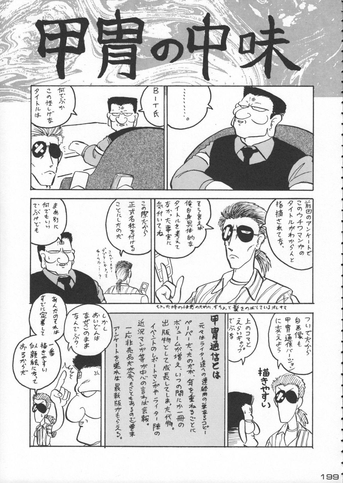Godzilla vs Curry Aji 199